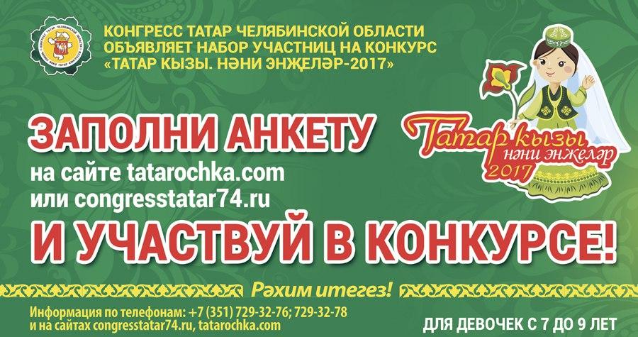 Как сообщили агентству «Урал-пресс-информ» в Конгрессе татар Челябинской области,