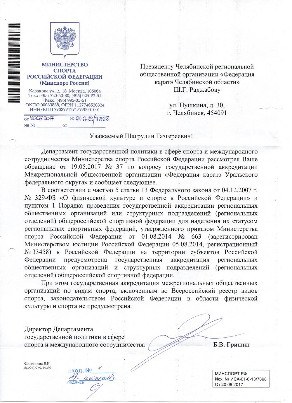 Как ранее уже сообщало агентство «Урал-пресс-информ»,