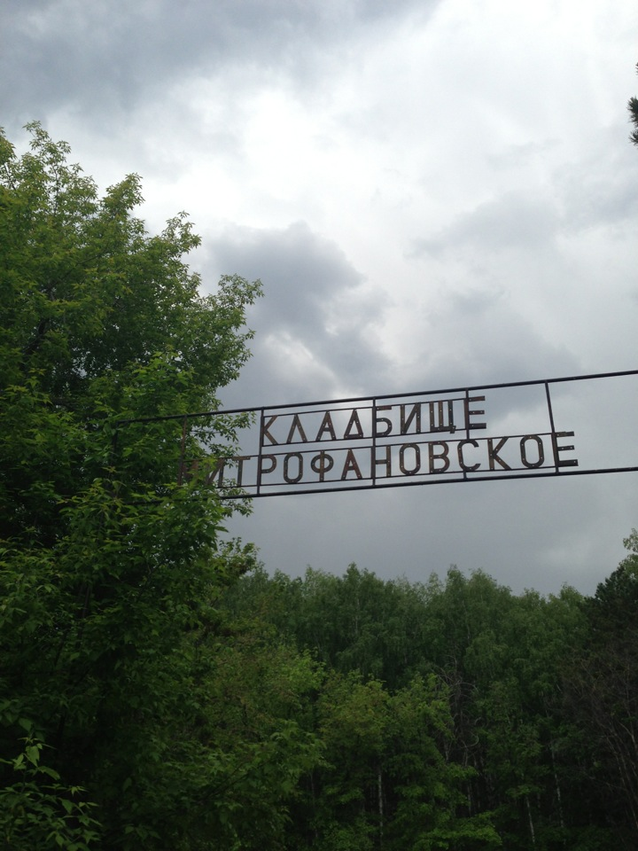 О факте самовольных захоронений на «Митрофановском кладбище» Челябинска агентству «Урал-пресс-инф