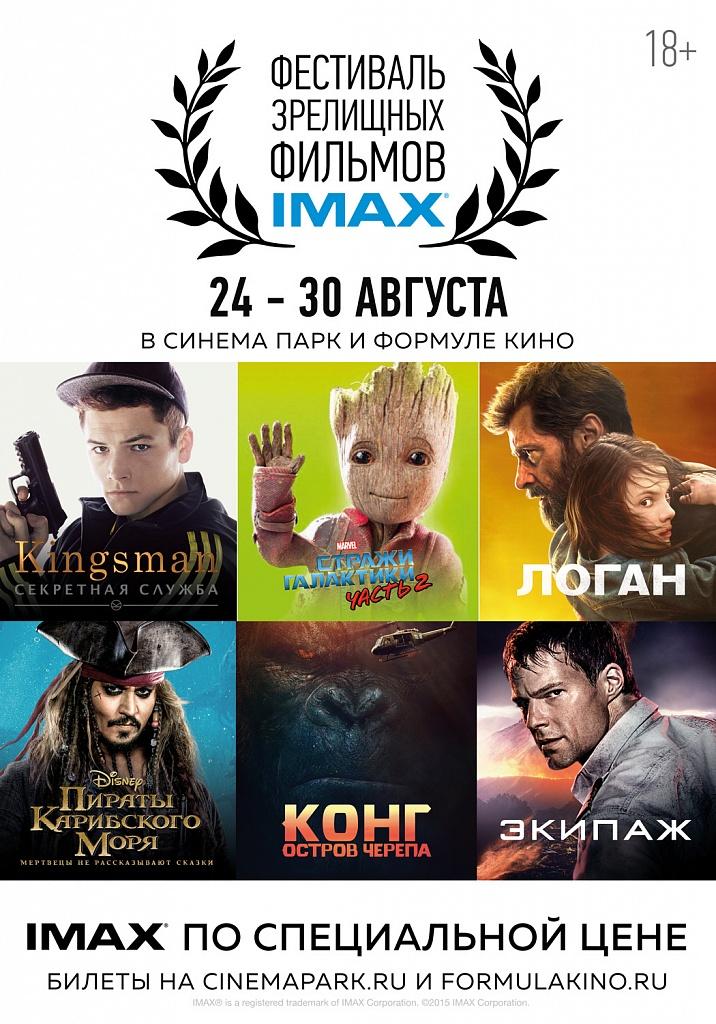 Фестиваль Зрелищных Фильмов IMAX – это прекрасная возможность снова посмотреть уже полюбившиеся к