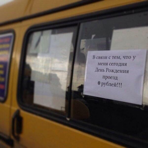 Информацию о том, что с 26-го февраля стоимость проезда снижена с 25-ти до 20-ти рублей на маршру