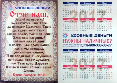 Как сообщало агентство «Урал-пресс-информ», текст молитвы «Отче наш» на фоне головы Иисуса Христа