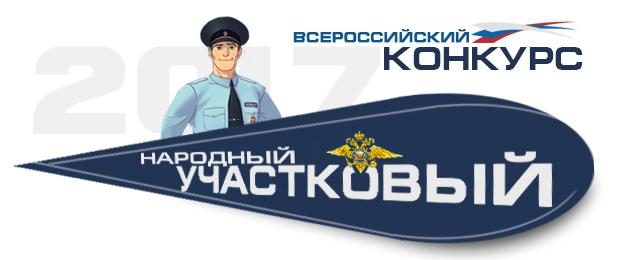 Всероссийский конкурс «Народный участковый» проводится в России уже в шестой раз. Лучшего участко