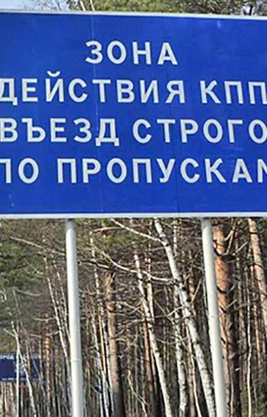 Закрытые территориальные образования (ЗАТО) Челябинской области – Озерск и Снежинск – ужесточают