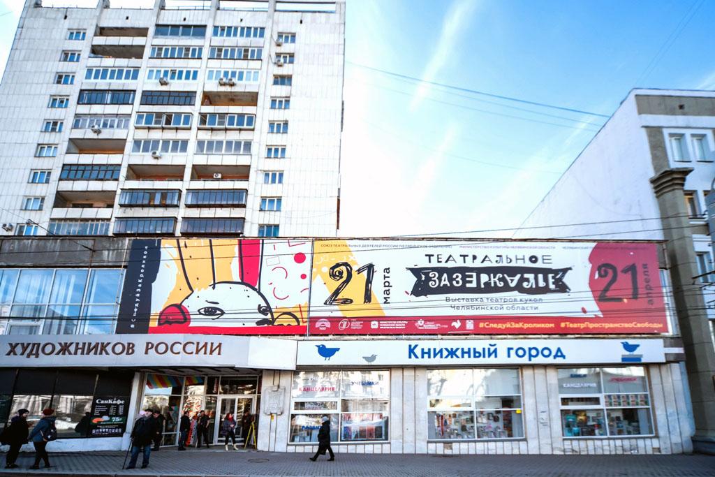 Министерство культуры Челябинской области подвело итоги масштабного проекта #ТеатрПространствоСв