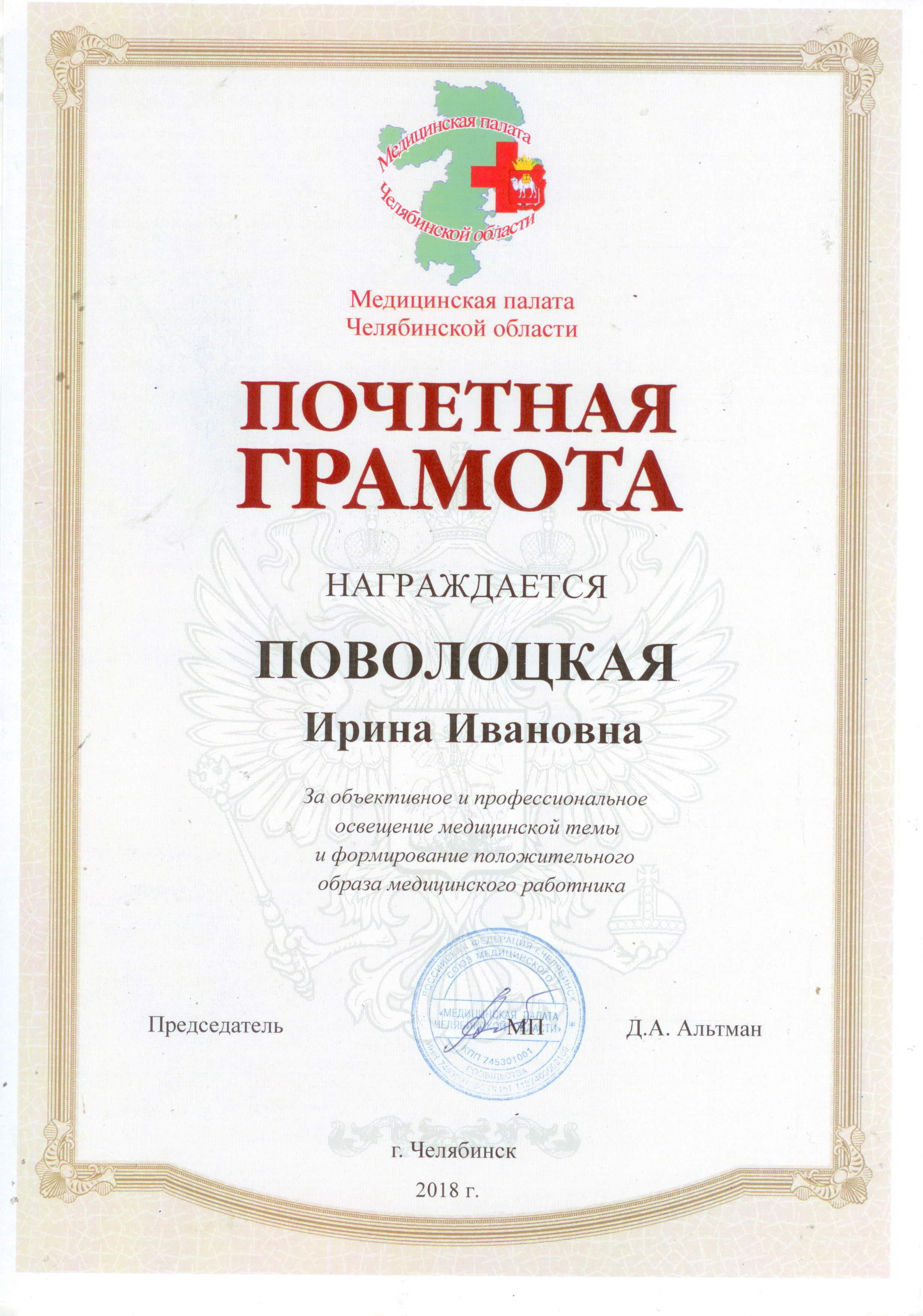 2018   Медицинская палата Челябинской области