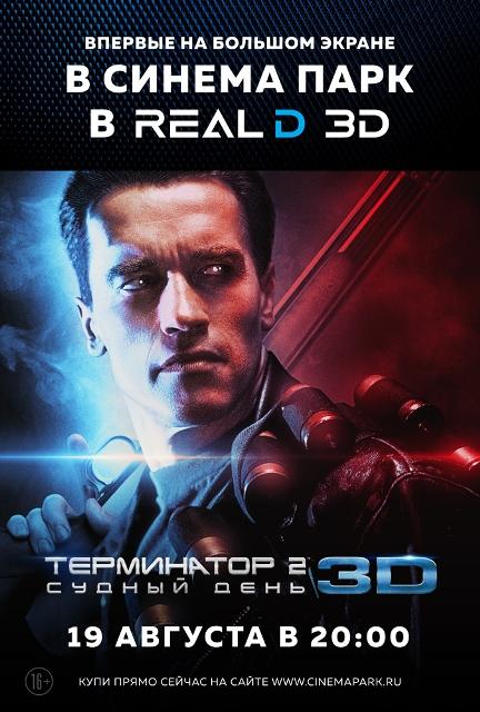 Легендарный «Терминатор 2» Джеймса Кэмерона в формате 3D включает в себя новейшие трёхмерные техн