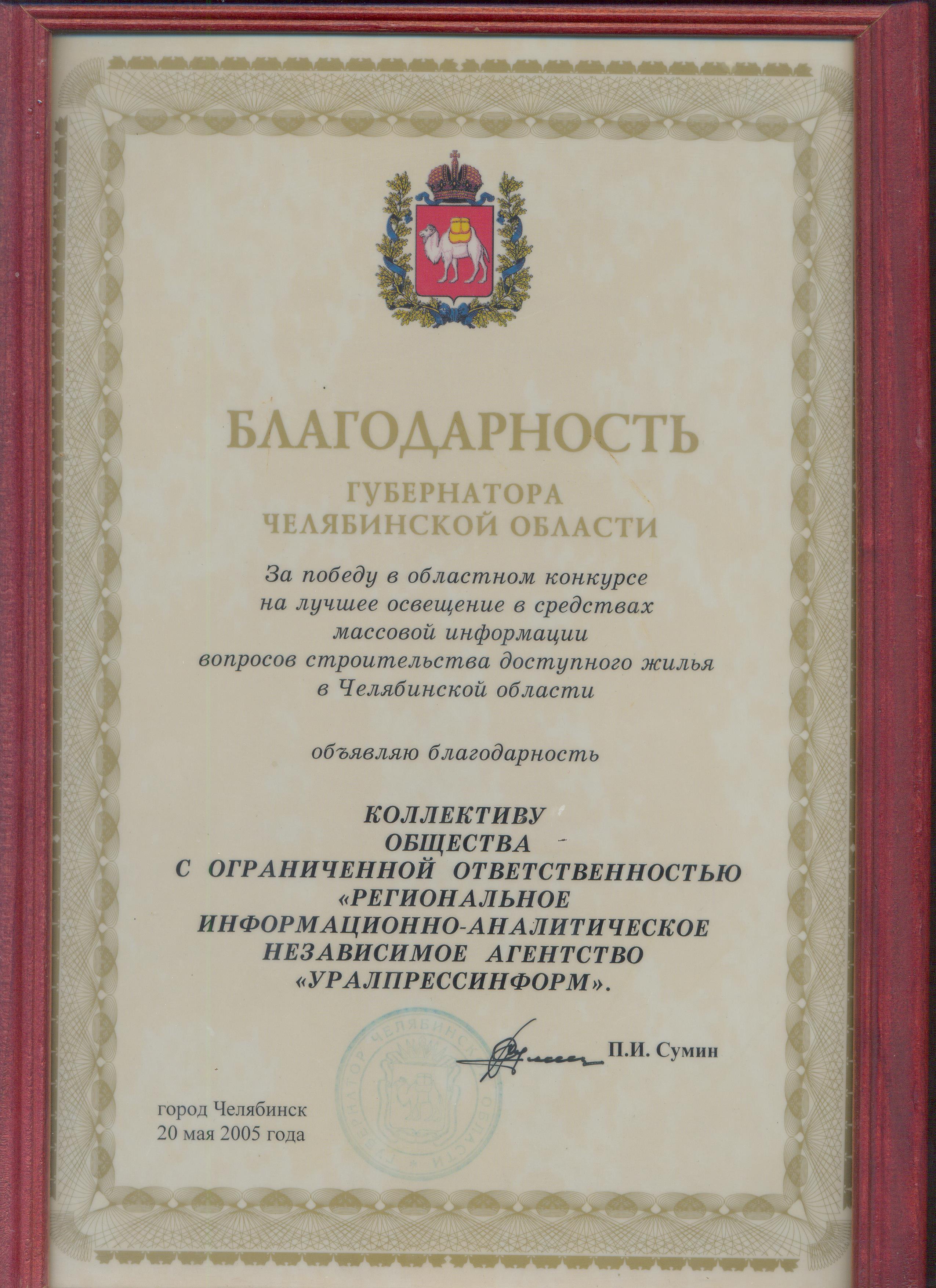 2005   Губернатор Челябинской области