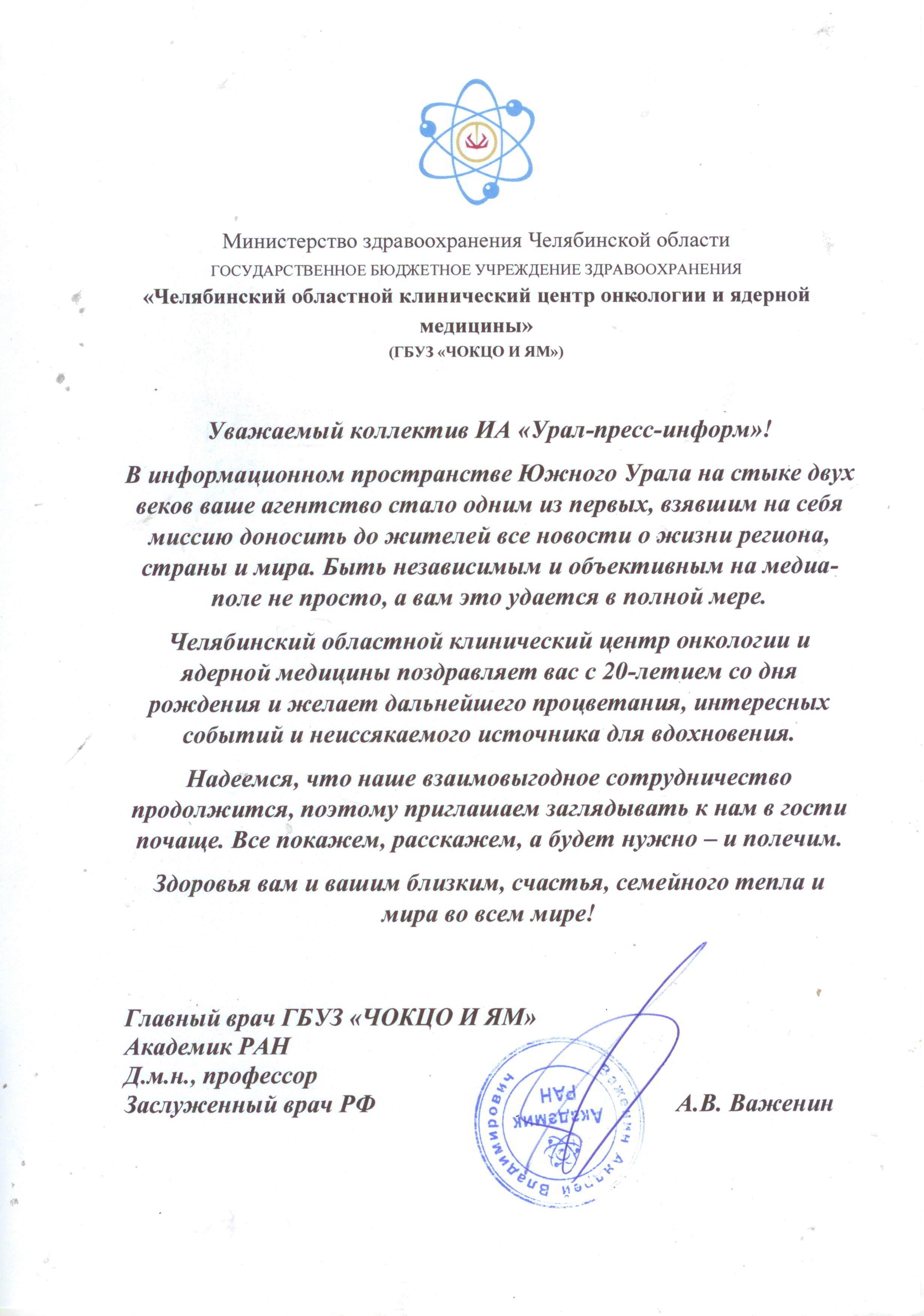 2017   Министерство здравоохранения Челябинской области