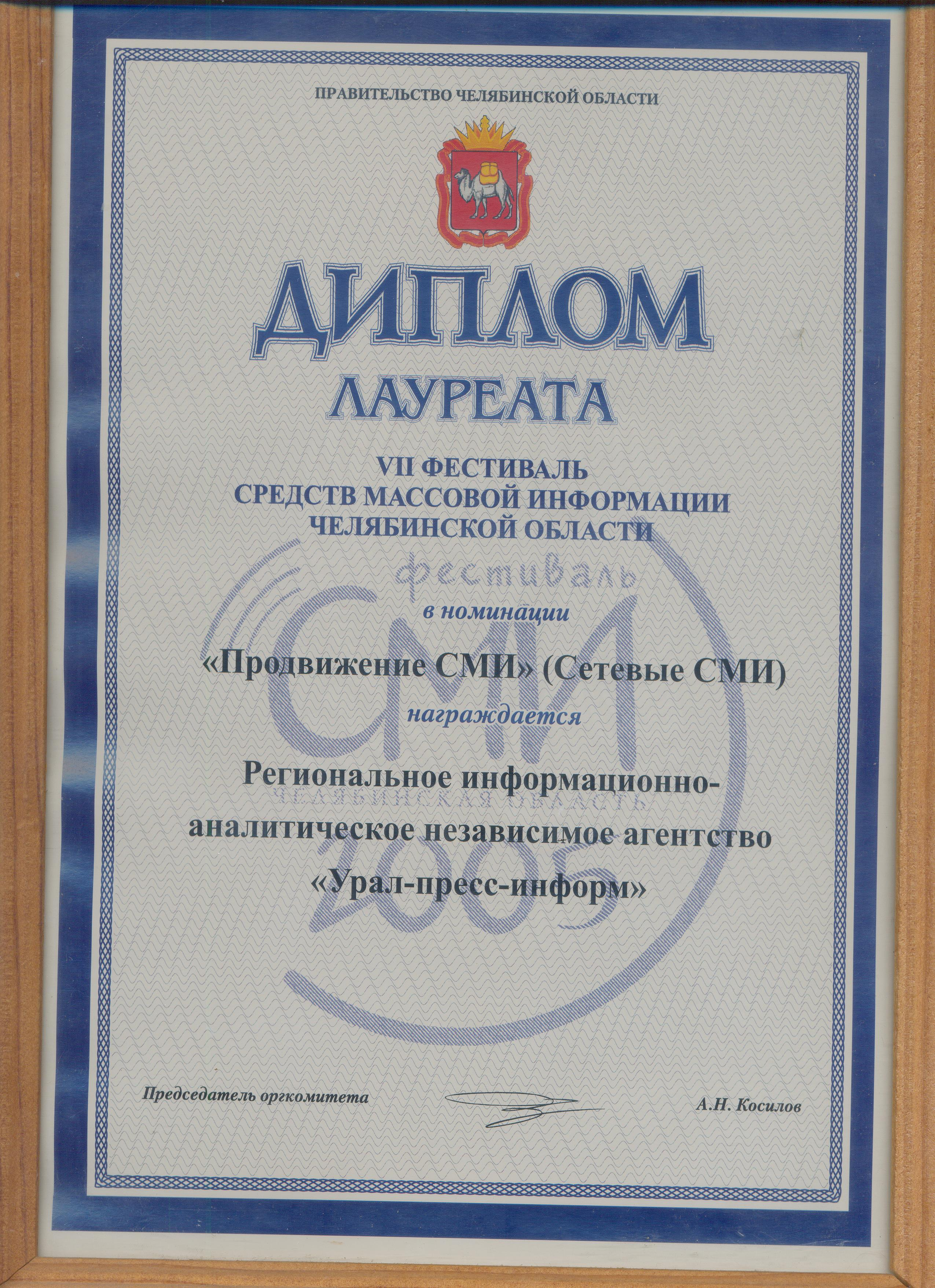 2005   Правительсво Челябинской области