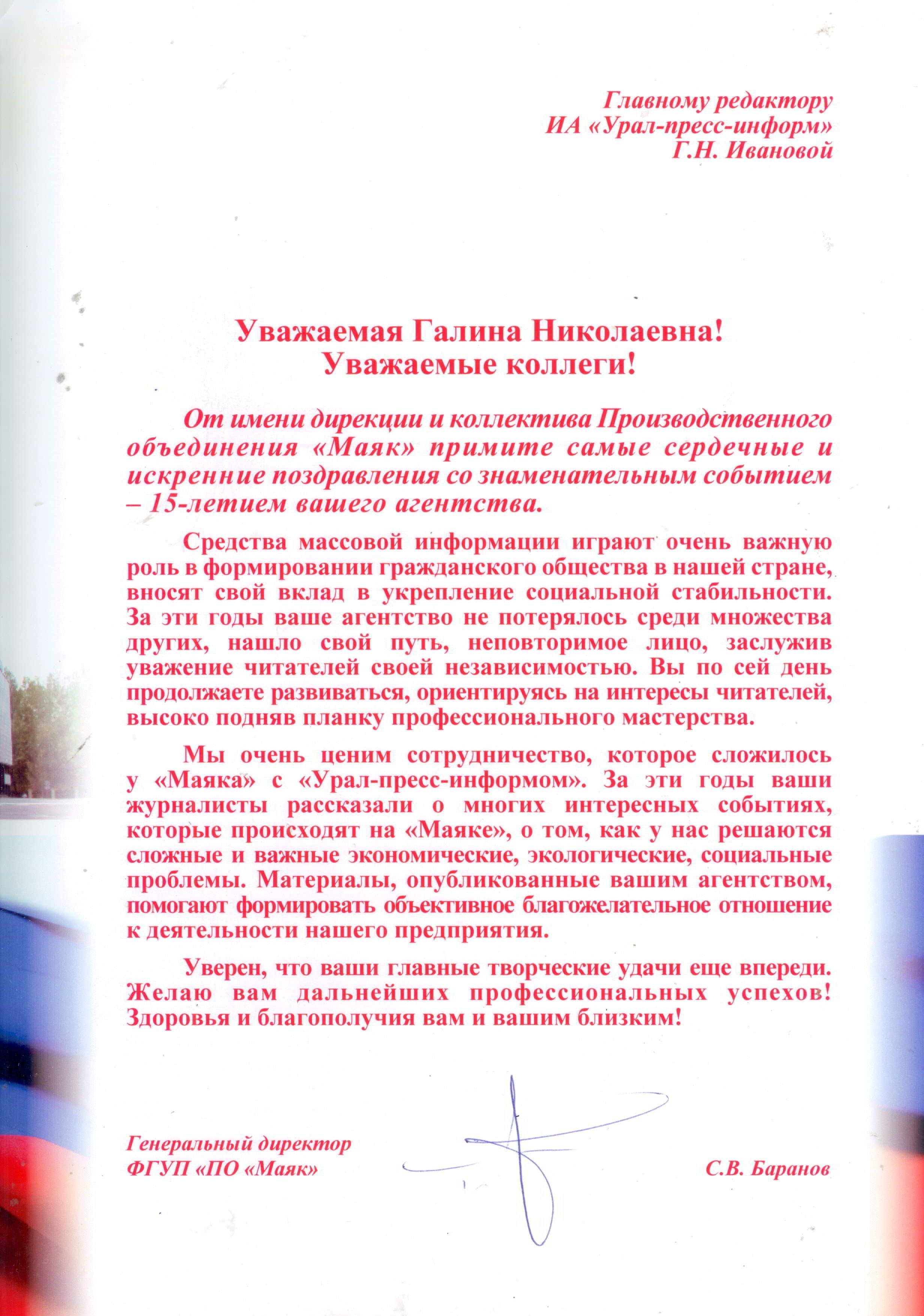 2018   ФГУП «ПО «Маяк»