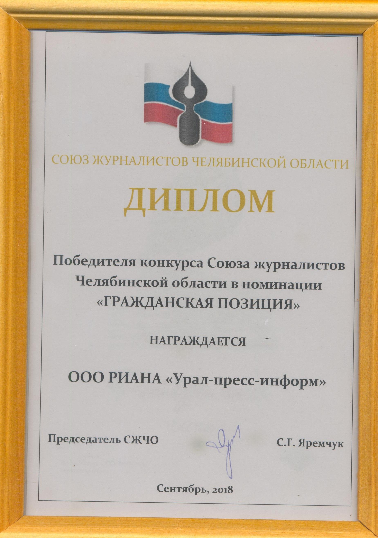 2018   Союз журналистов Челябинской области