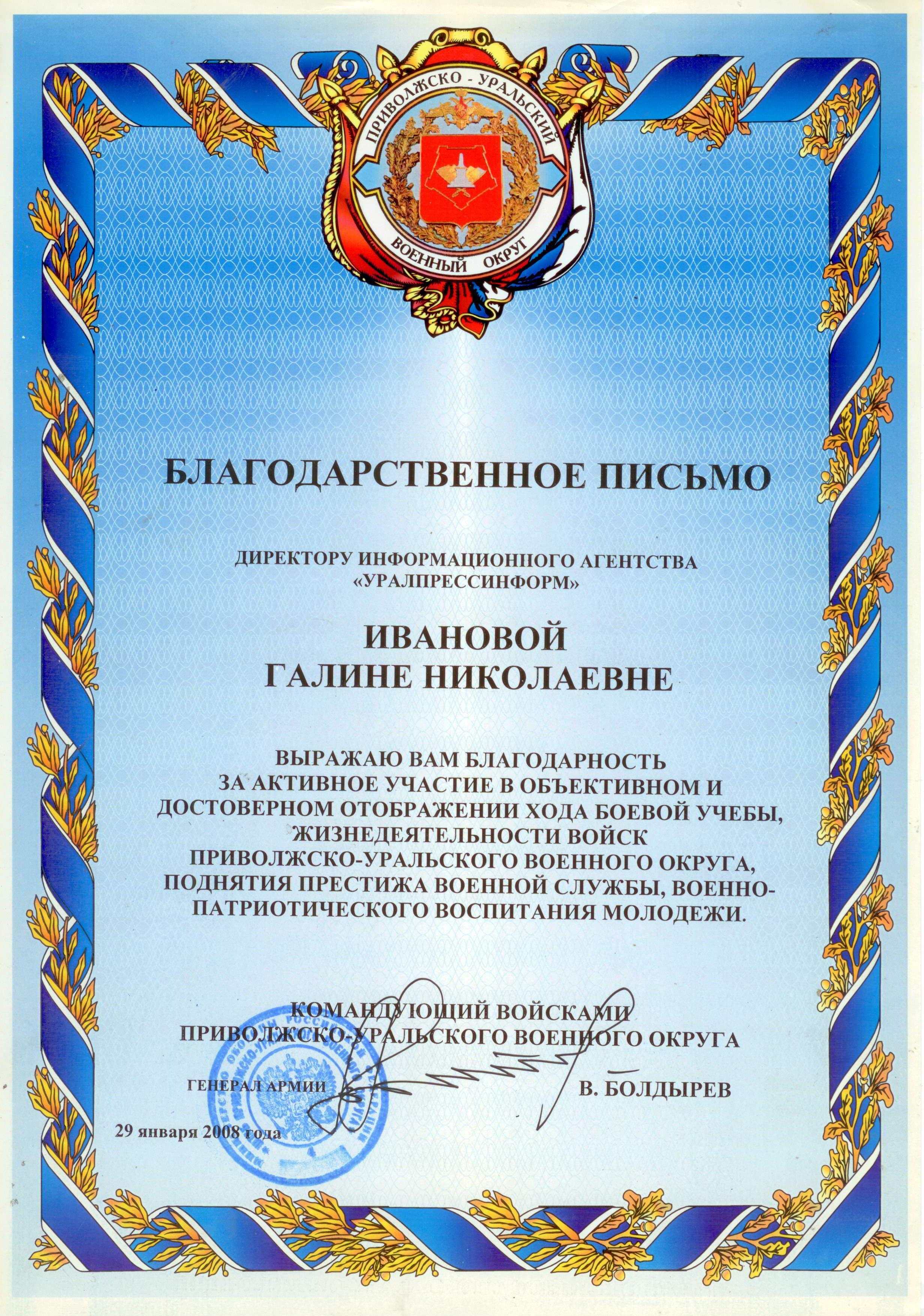 2008   Приволжско-Уральский военный округ