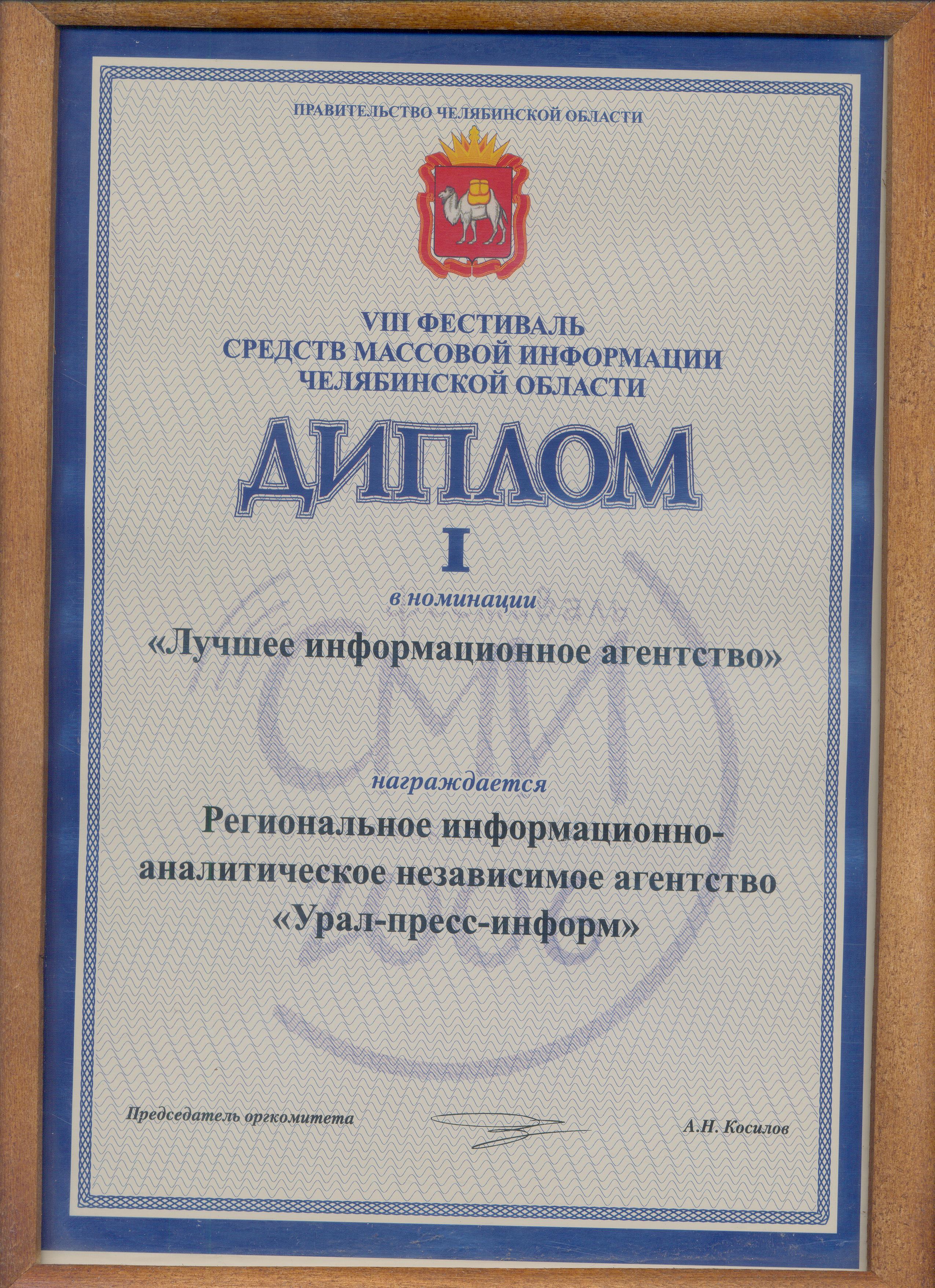 2006   Правительсво Челябинской области