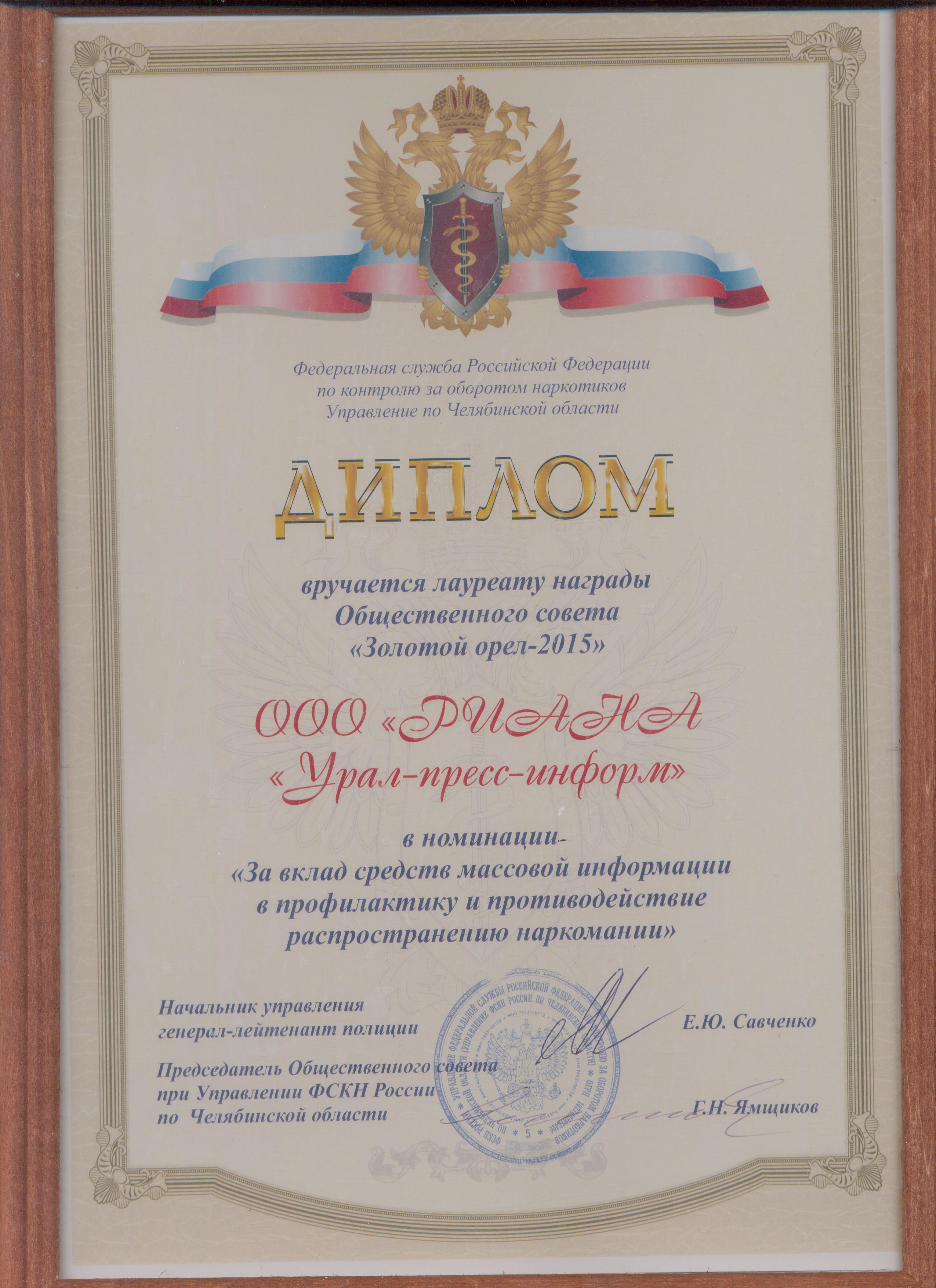 2015   Федеральная служба Российской Федерации по контролю за оборотом наркотиков