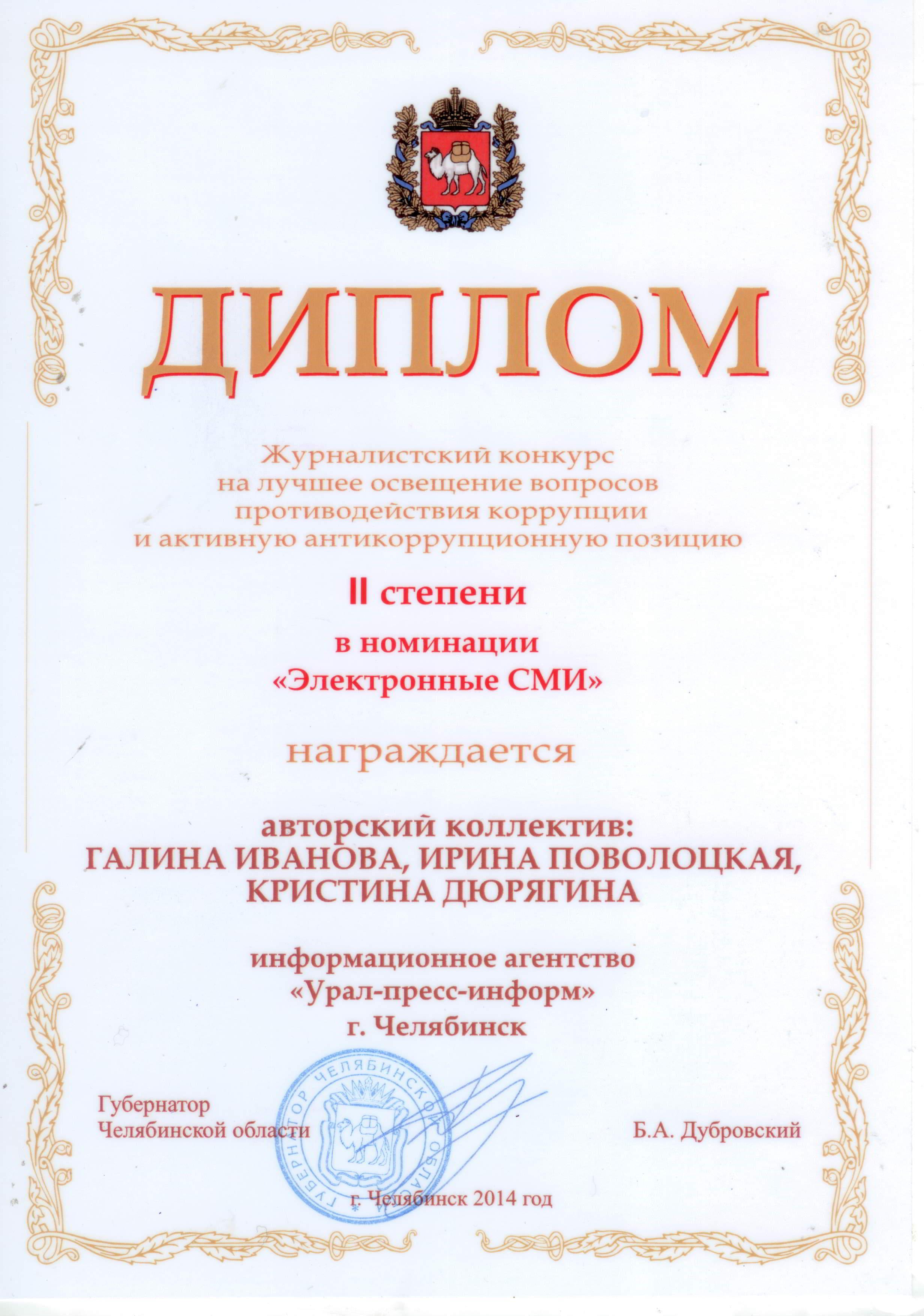 2014   Губернатор Челябинской области