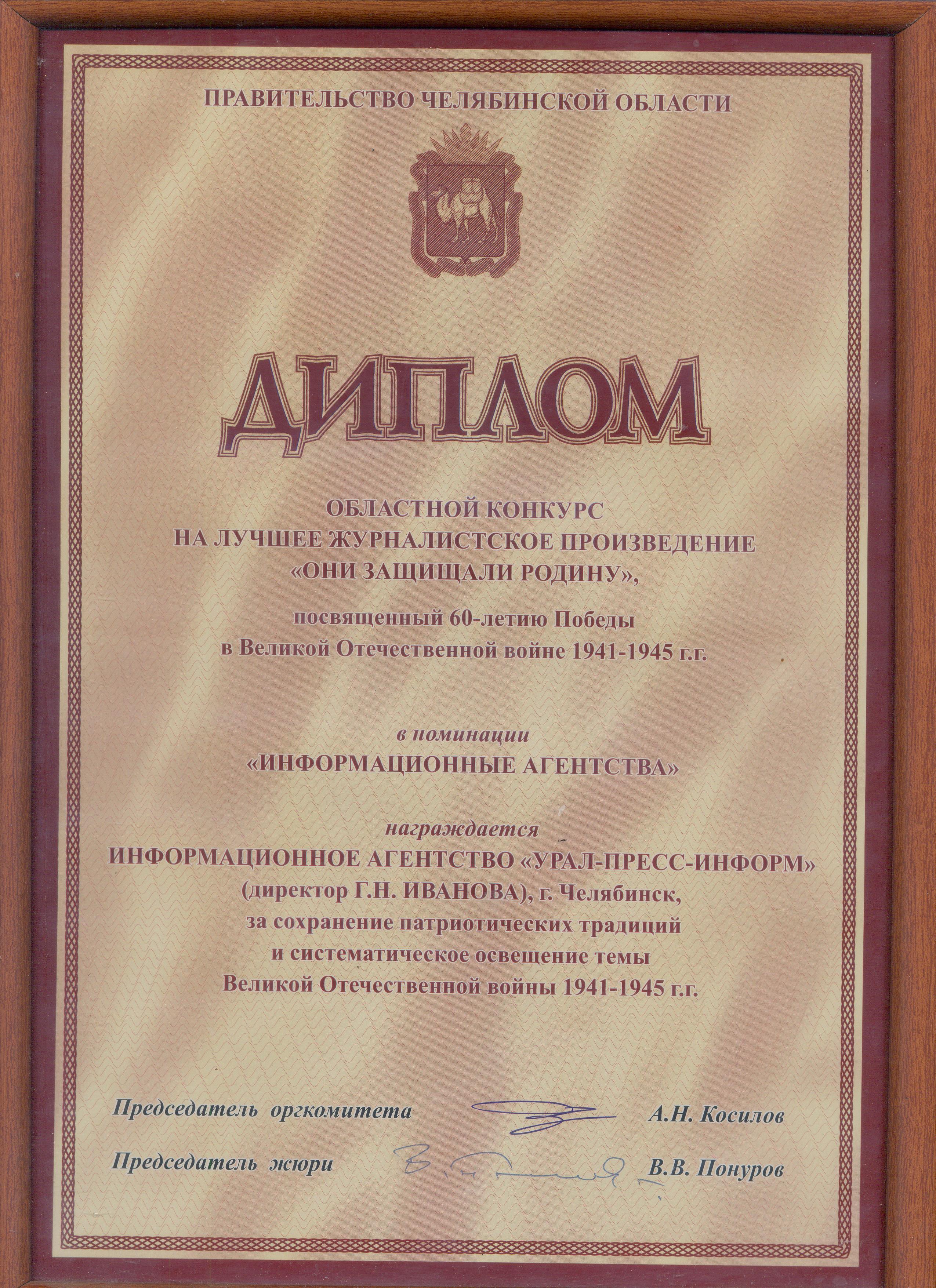 2017   Правительсво Челябинской области