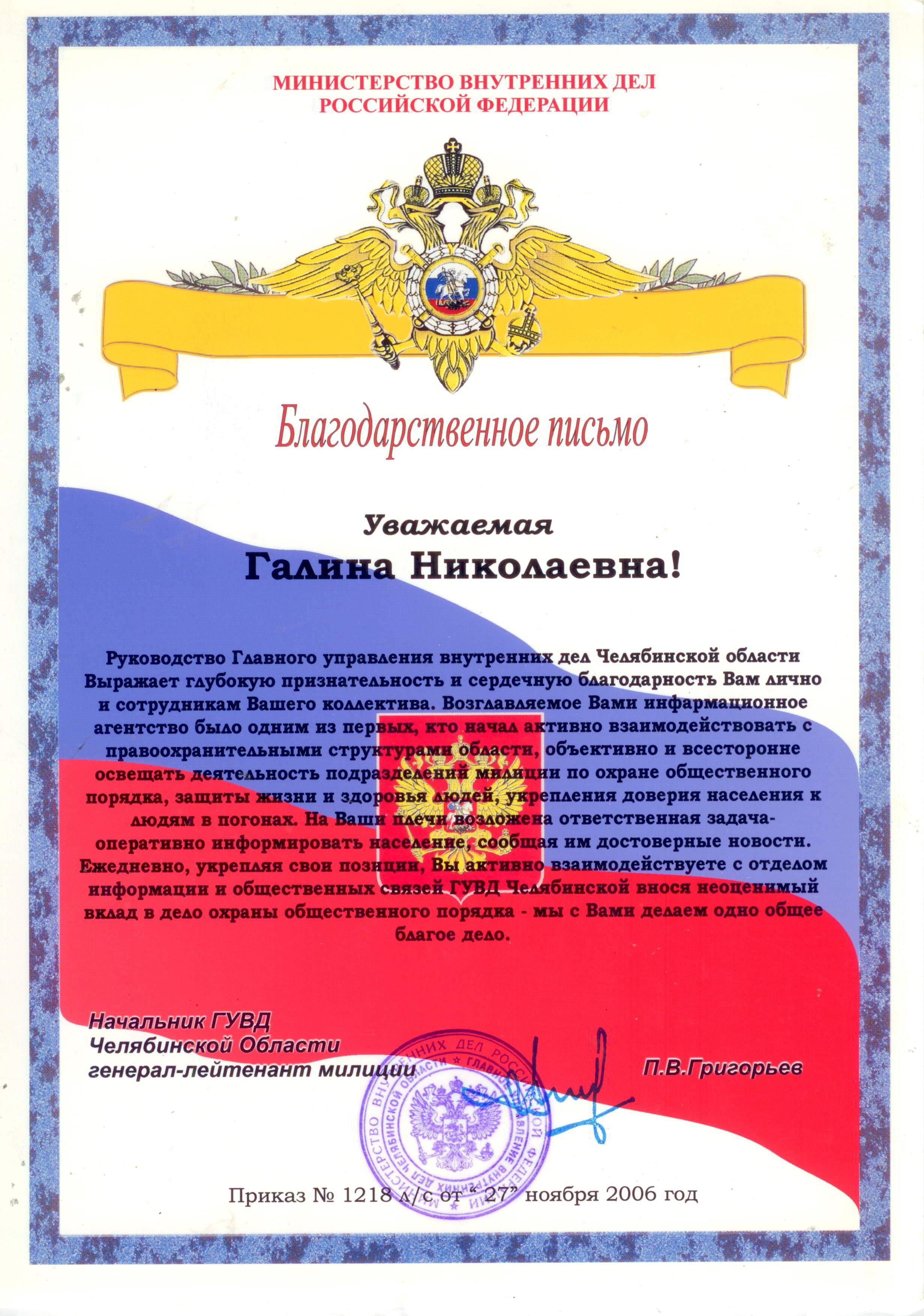 2006   Министерство внутренних дел Российской Федерации