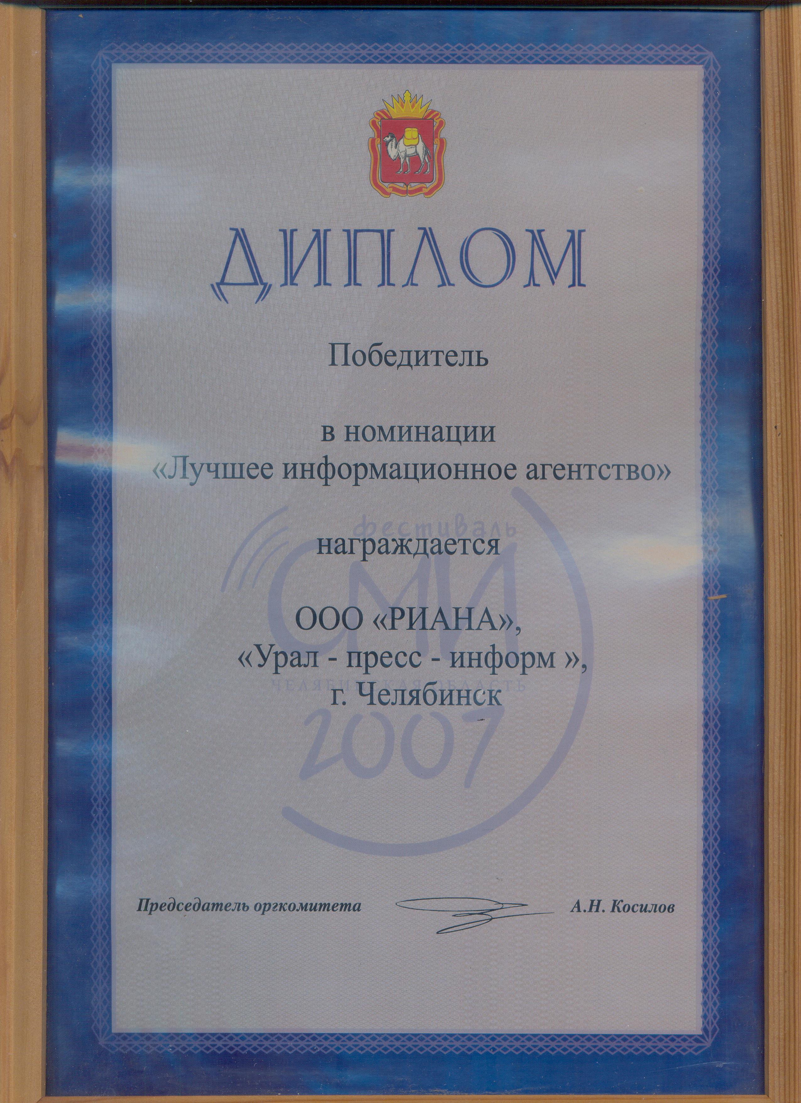 2007   Правительсво Челябинской области