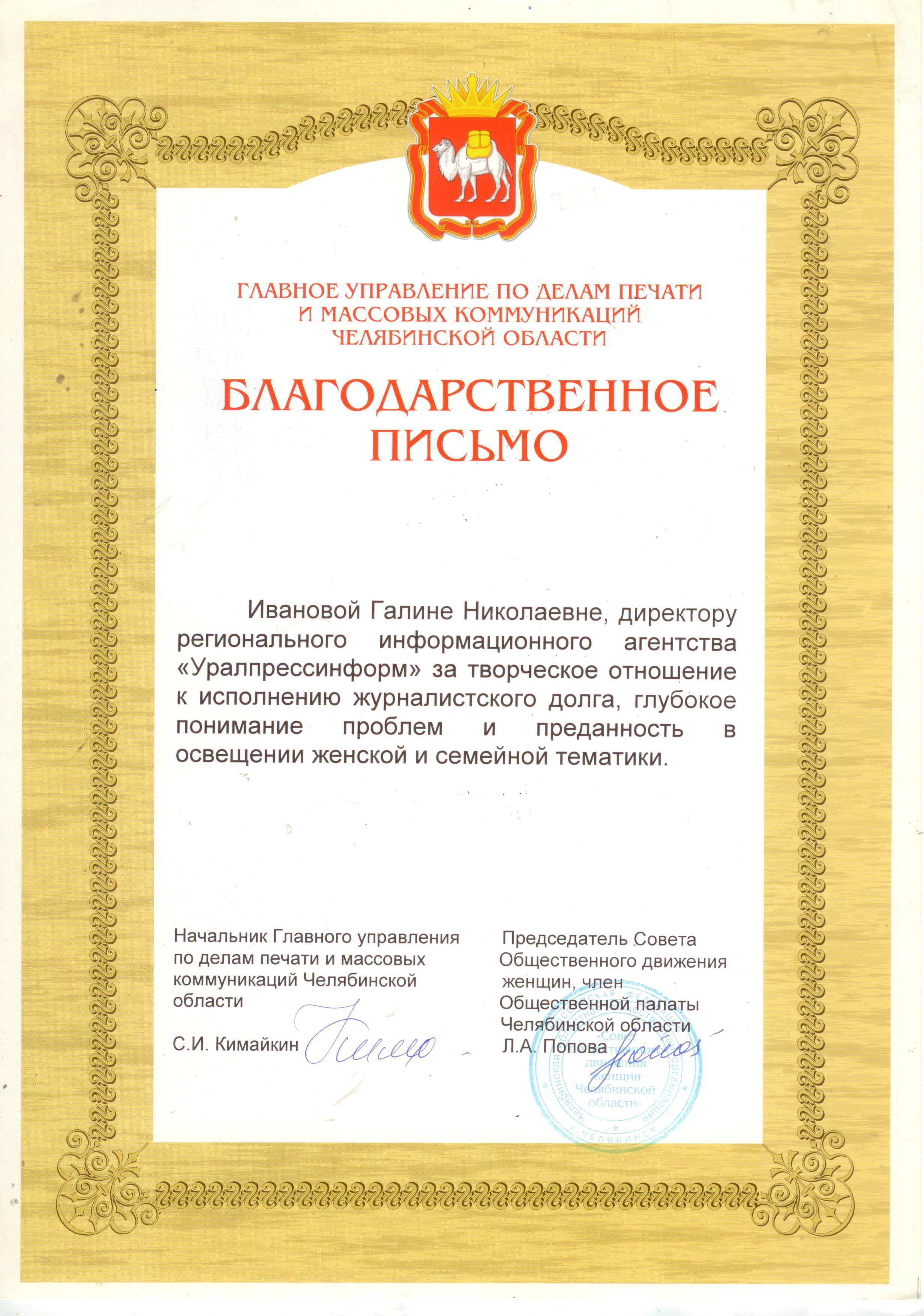 2014   Главное управление по делам печати и массовых коммуникаций Челябинской области