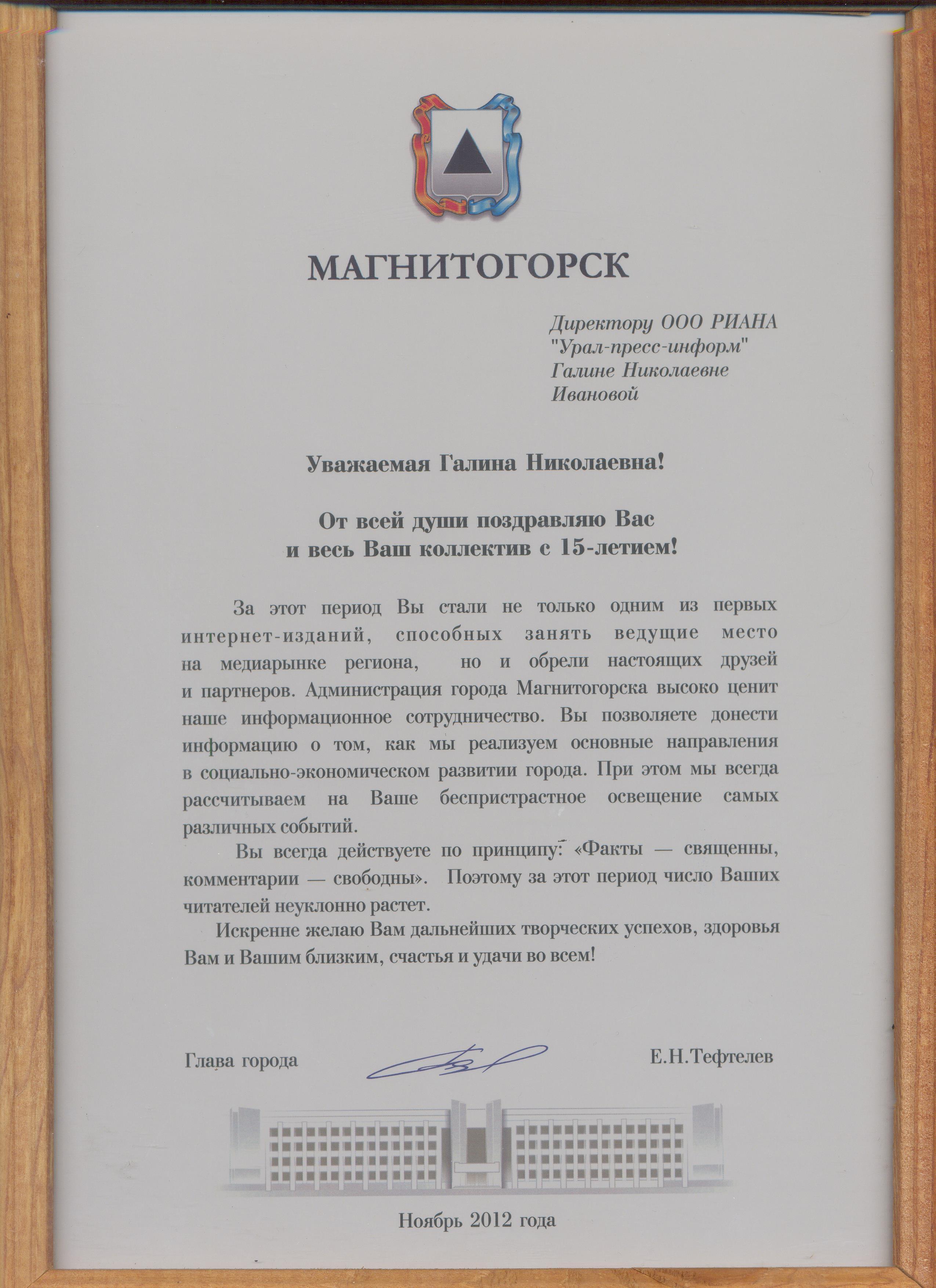2012   Администрация города Магнитогорска