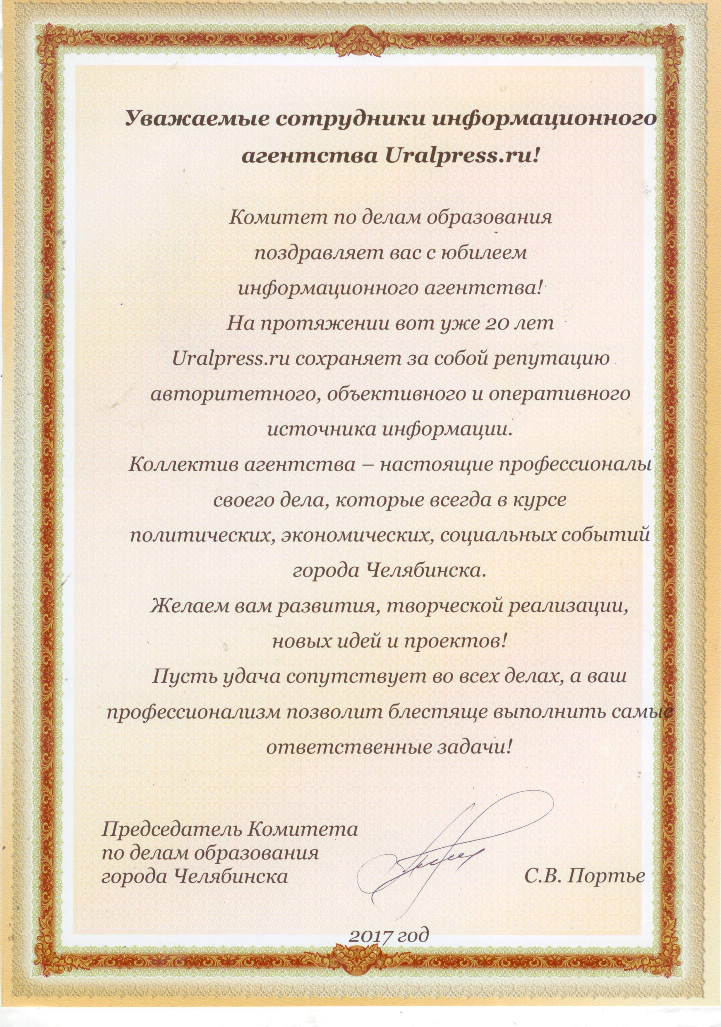 2017   Комитет по делам образования города Челябинска