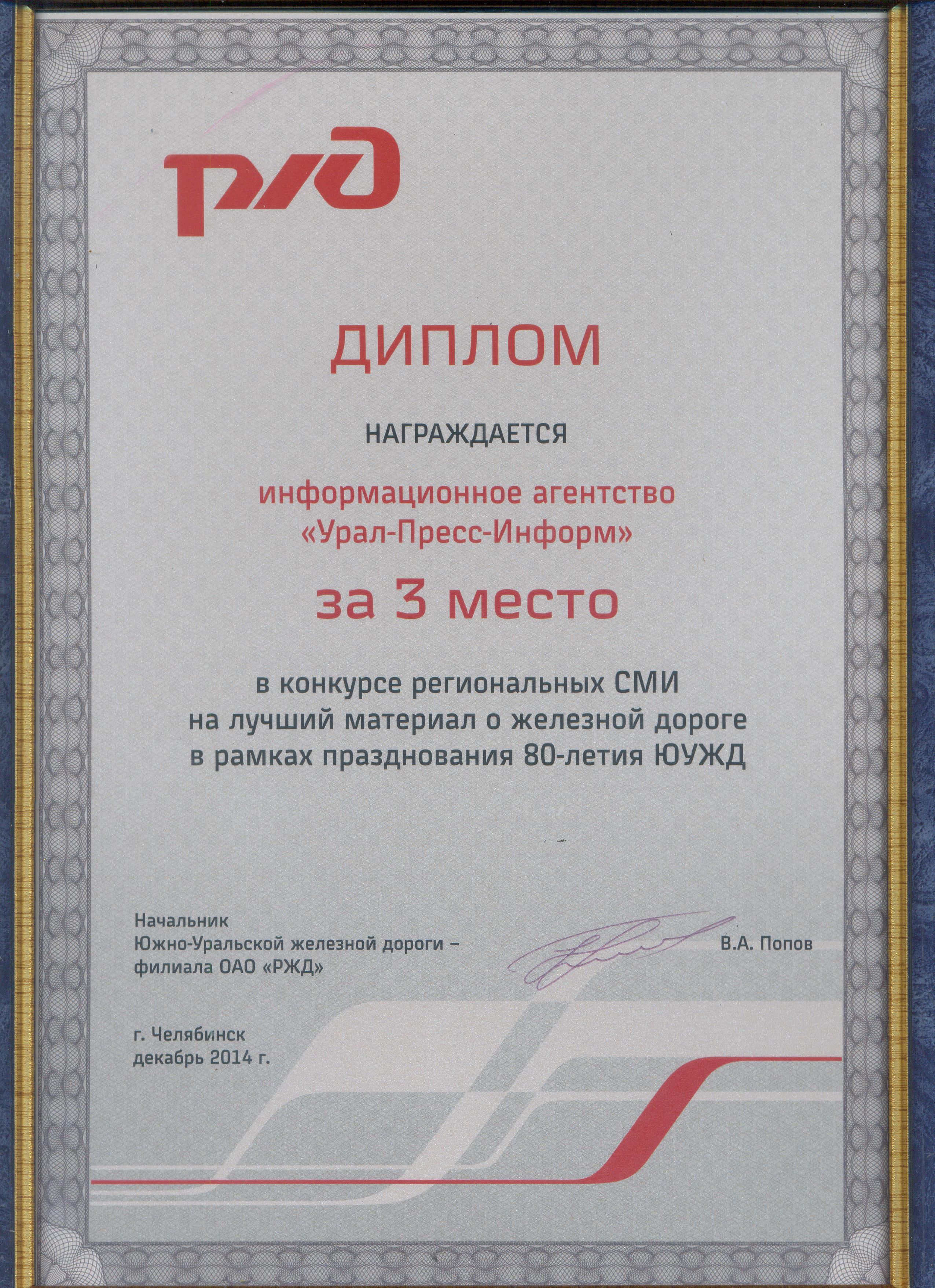 2014   ОАО «РЖД»