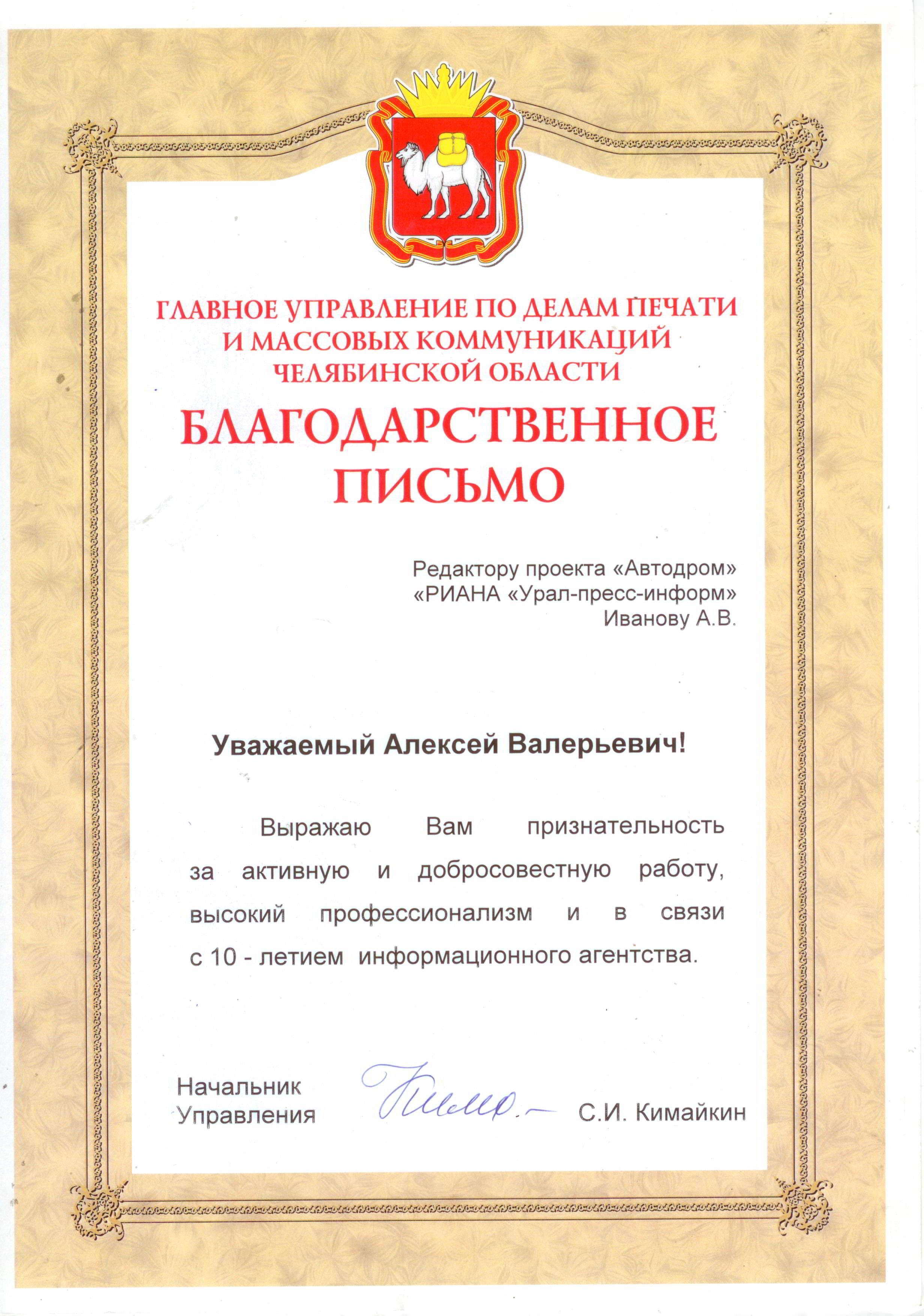 2017   Главное управление по делам печати и массовых коммуникаций Челябинской области