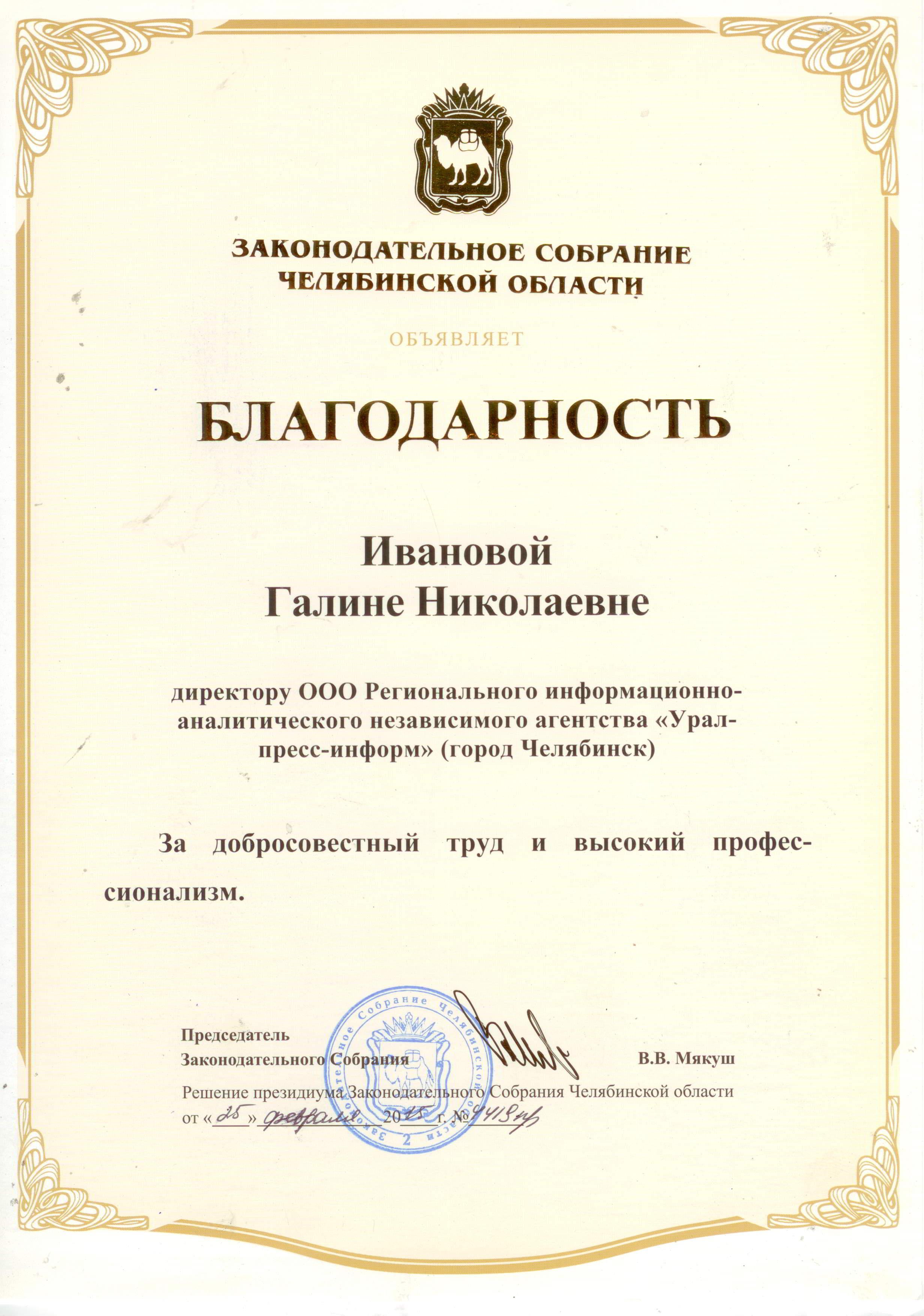 2015   Законодательное собрание Челябинской области