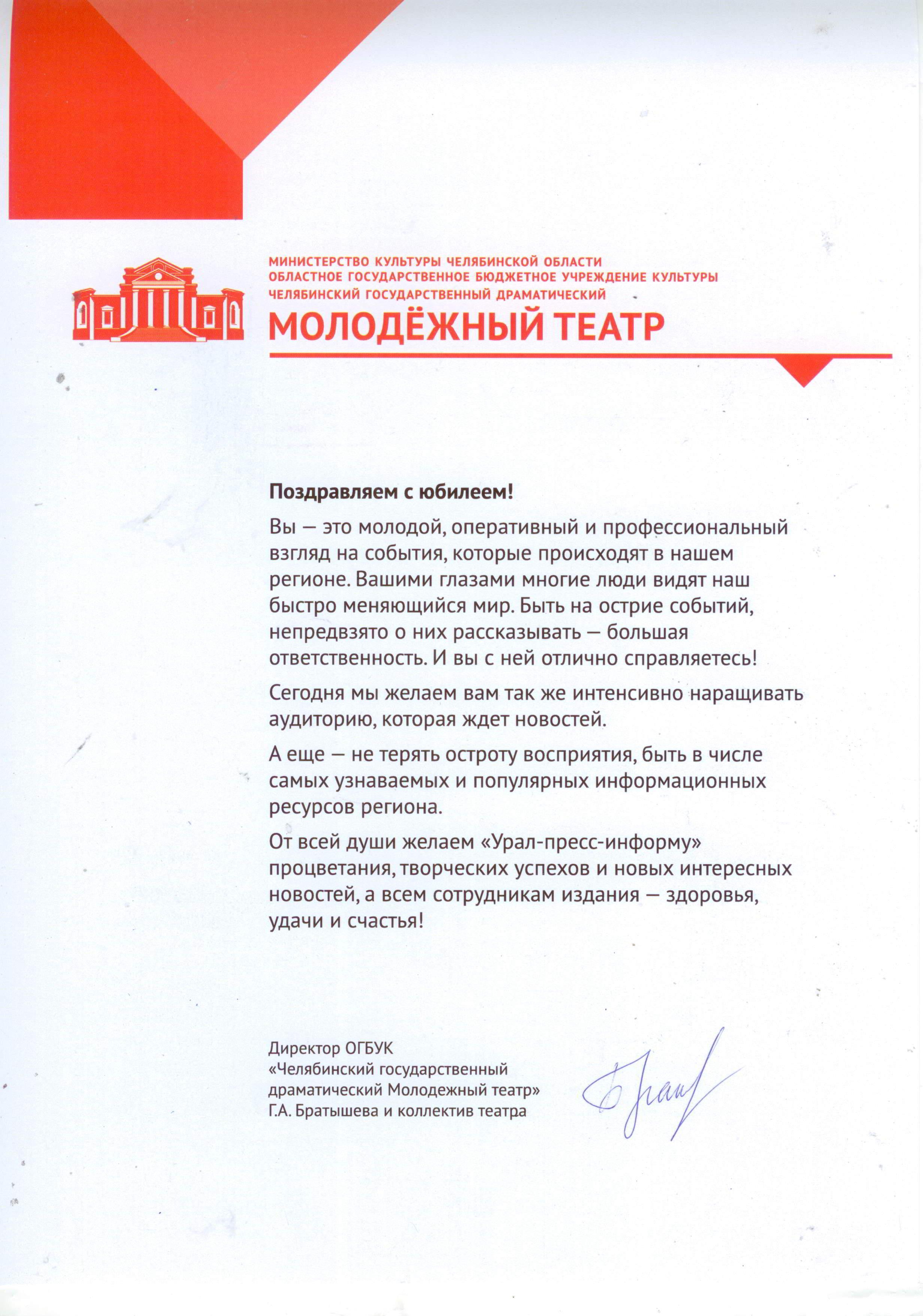 2018   Министерство культуры Челябинской области