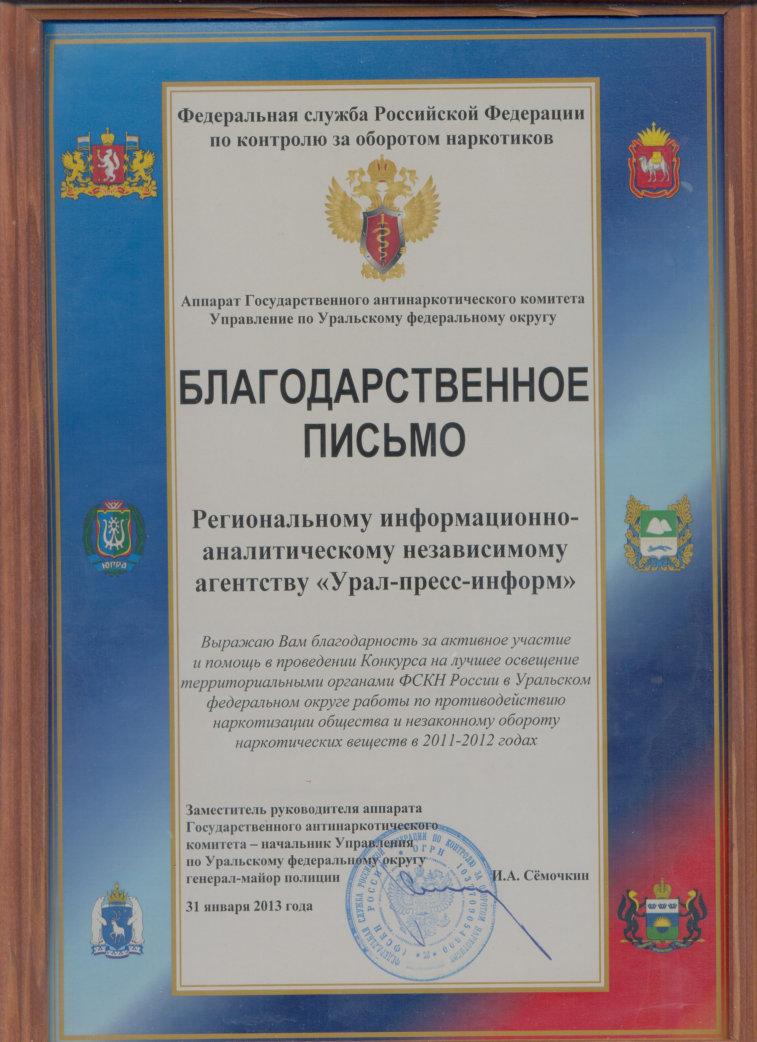 2013   Федеральная служба Российской Федерации по контролю за оборотом наркотиков