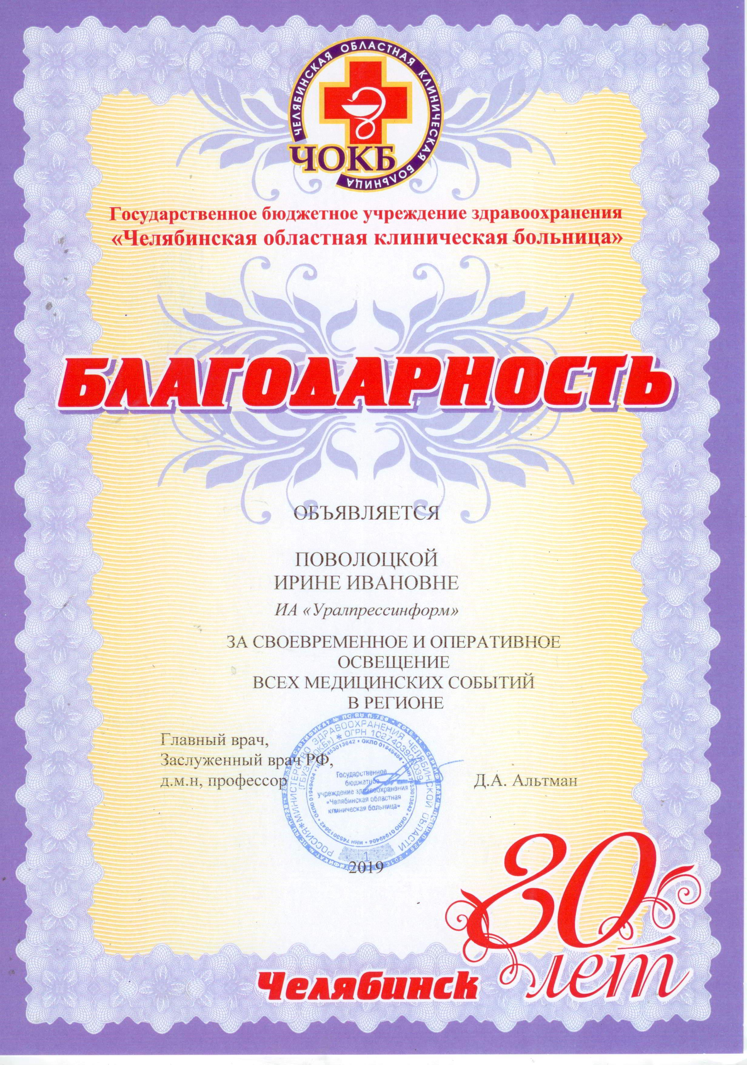 2019   Государственное бюджетное учреждение здравоохранения «Челябинская областная клиническая больница»