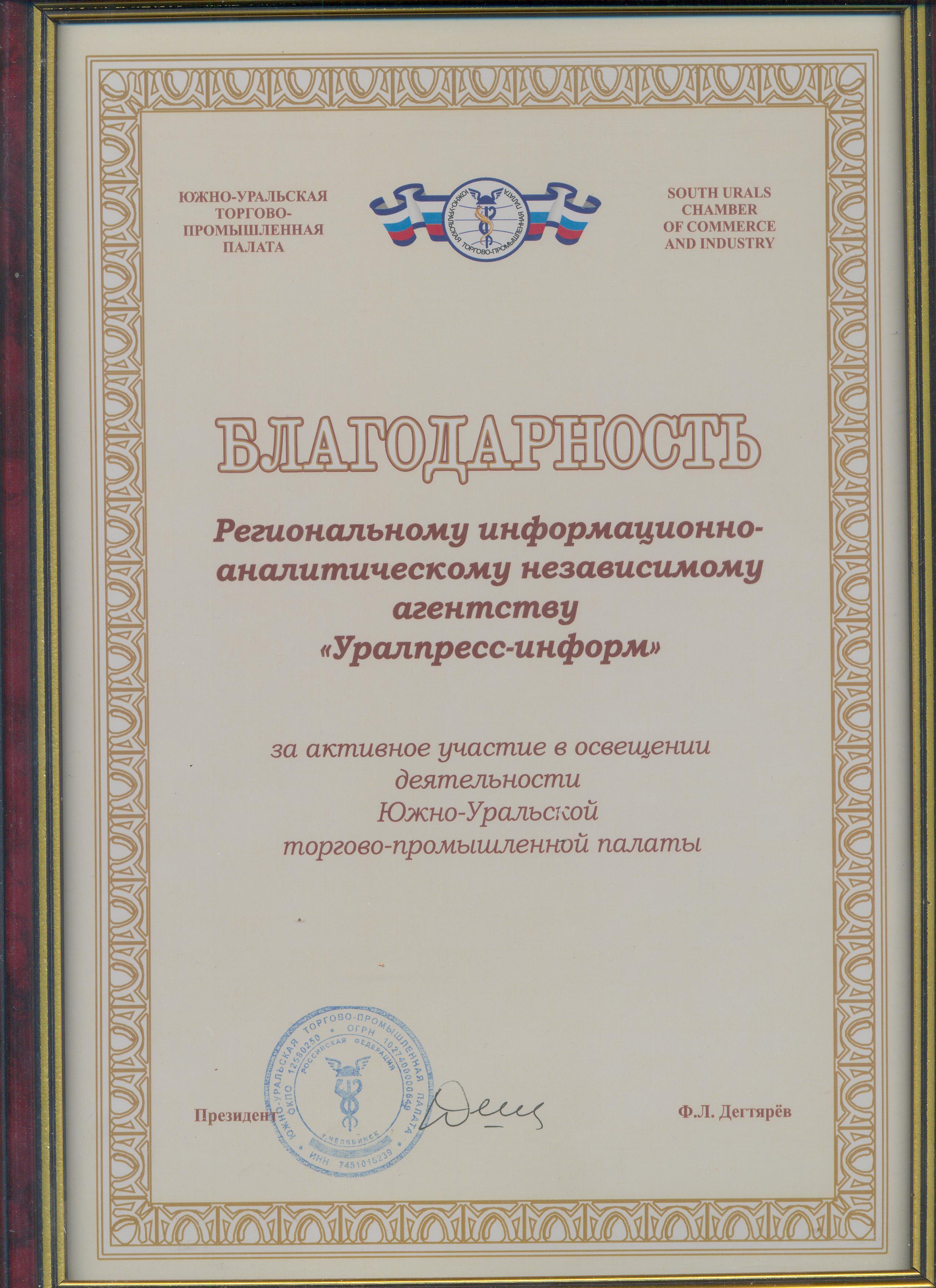 2012   Южно-Уральская Торгово-промышленная палата