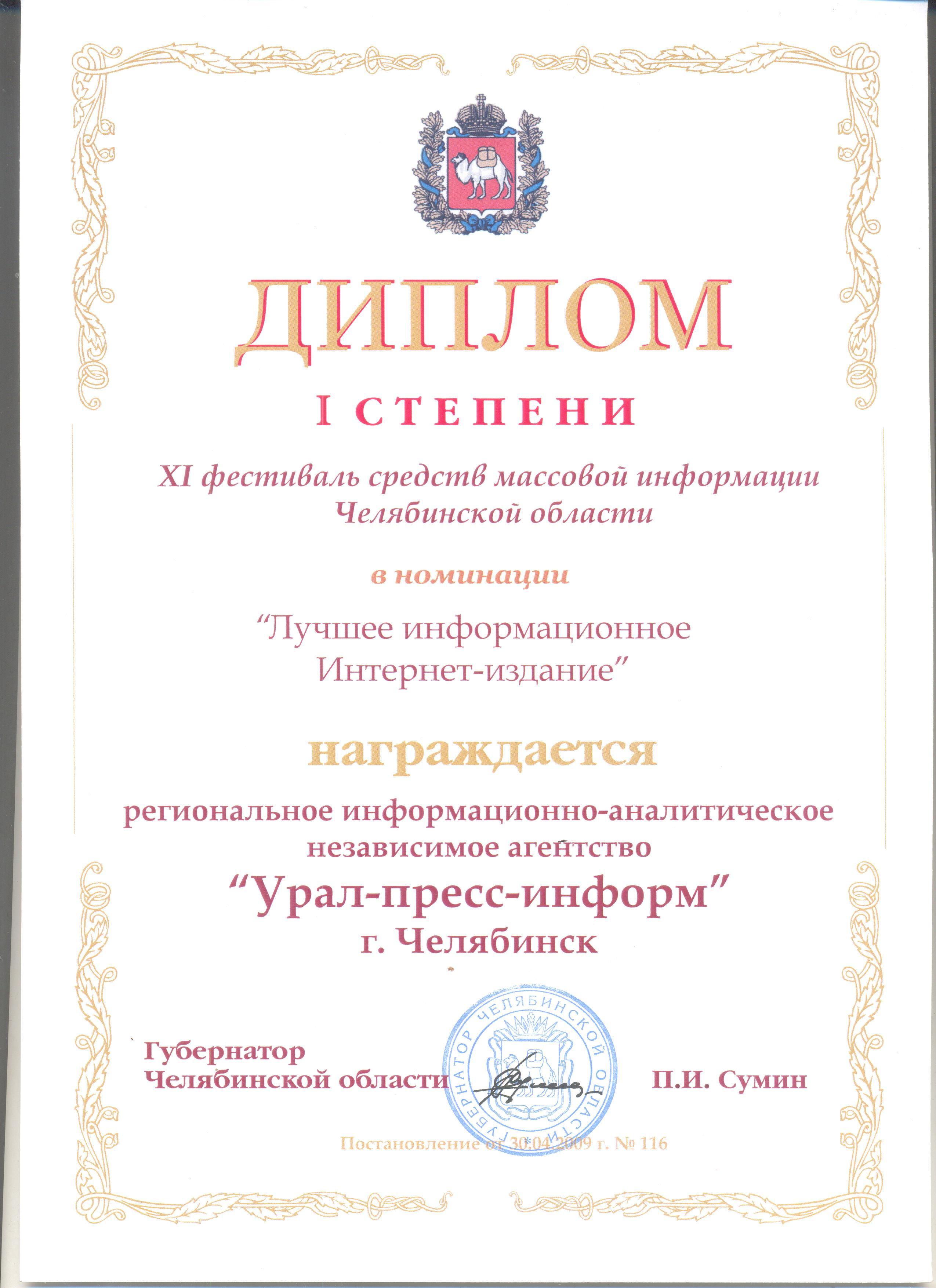 2009   Губернатор Челябинской области