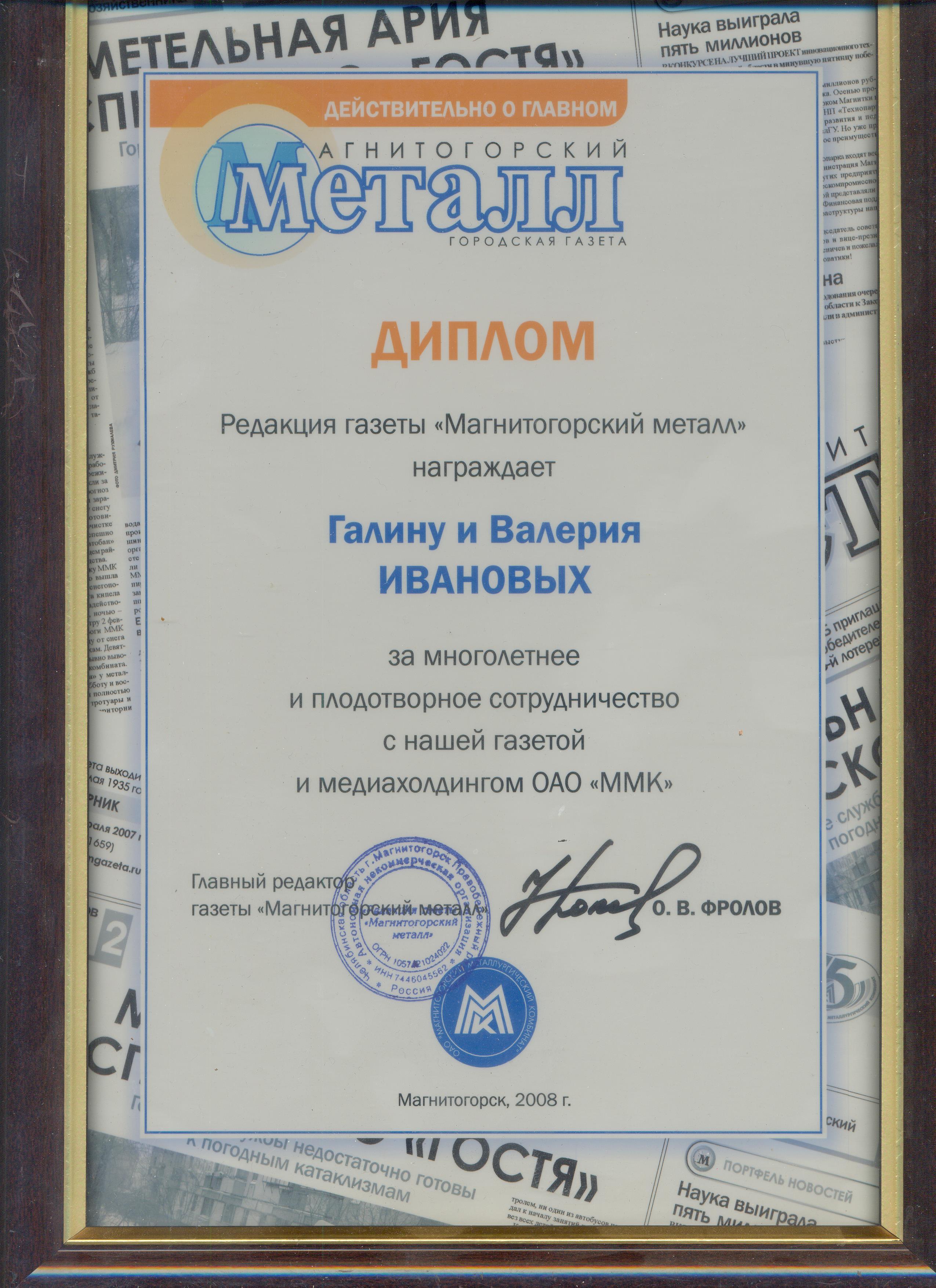 2008   Газета «Магнитогорский металл»