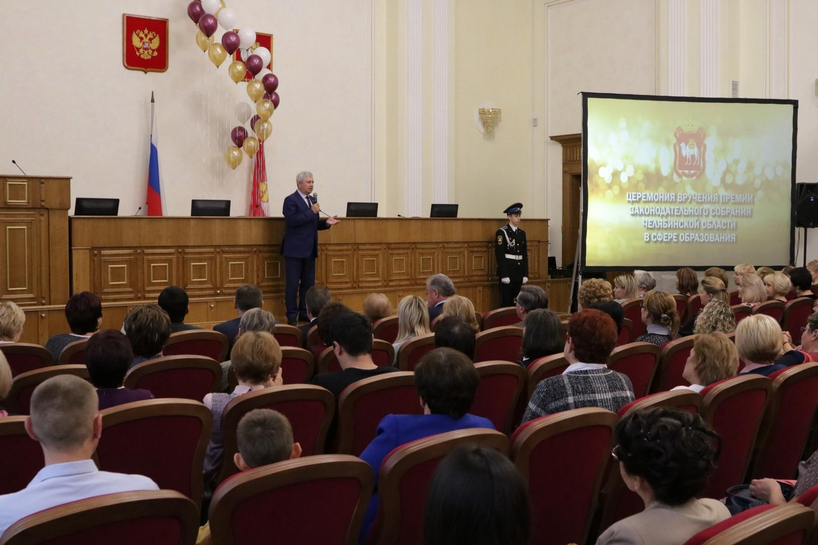 Пятьдесят работников образования Челябинской области отмечены премией Законодательного Собрания р