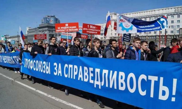 В Челябинской области День международной солидарности трудящихся снова – во второй ра