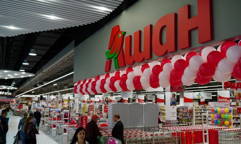 С 15 июня клиенты гипермаркетов АШАН и интернет-магазина