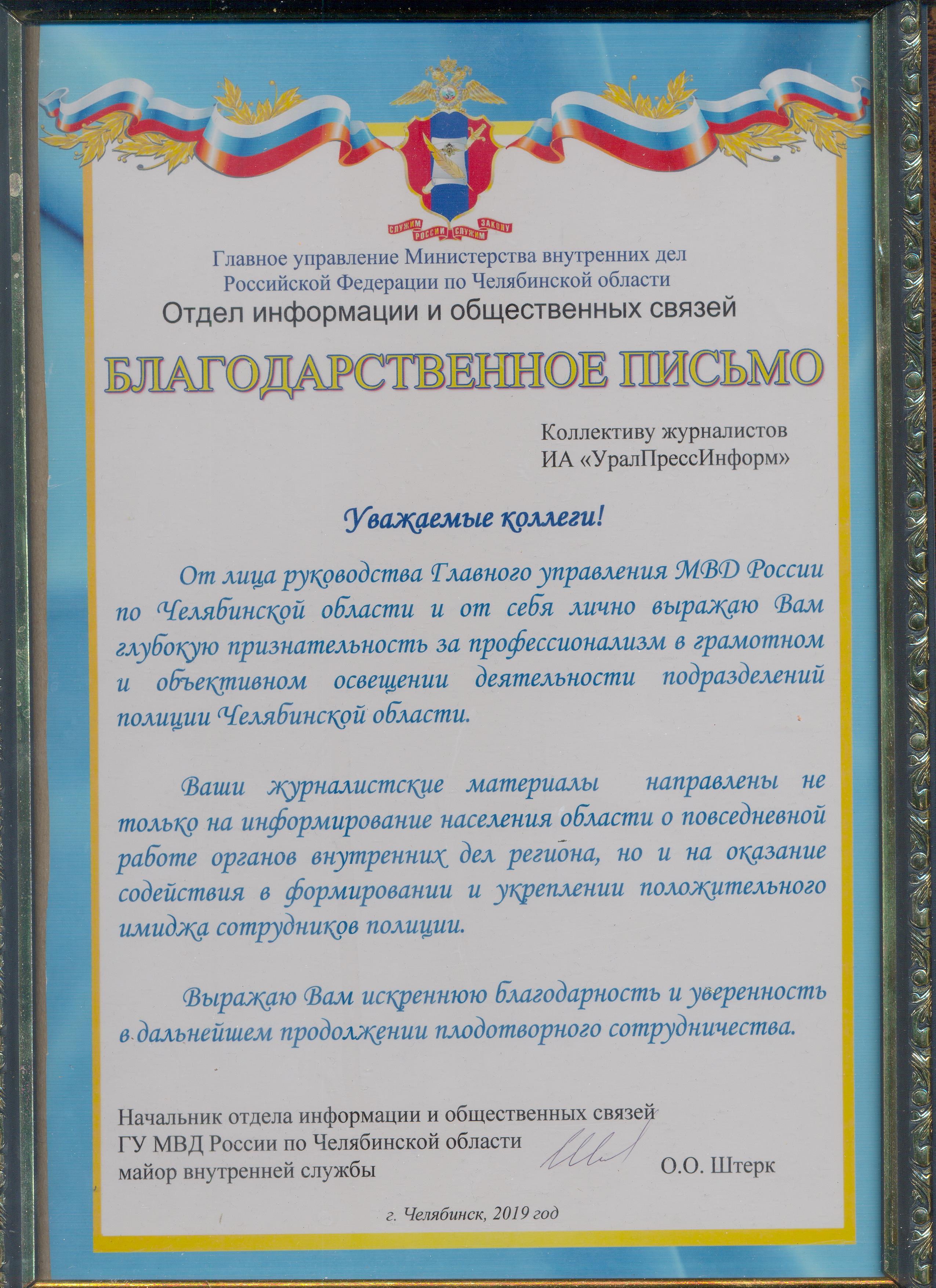 2019   Главное управление Министерства внутренних дел Российской Федерации по Челябинской области