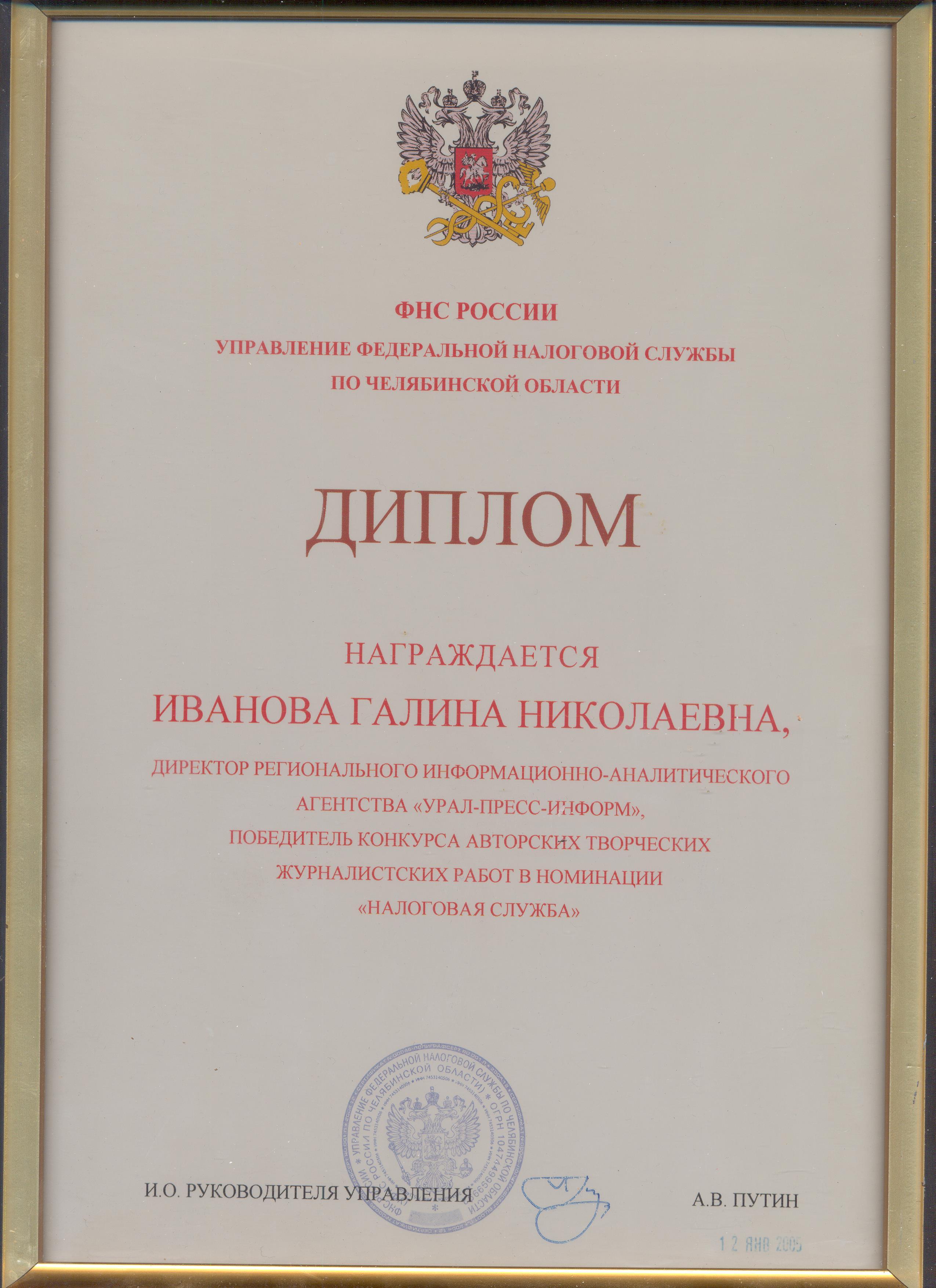 2005   Управление Федеральной налоговой службы по Челябинской области