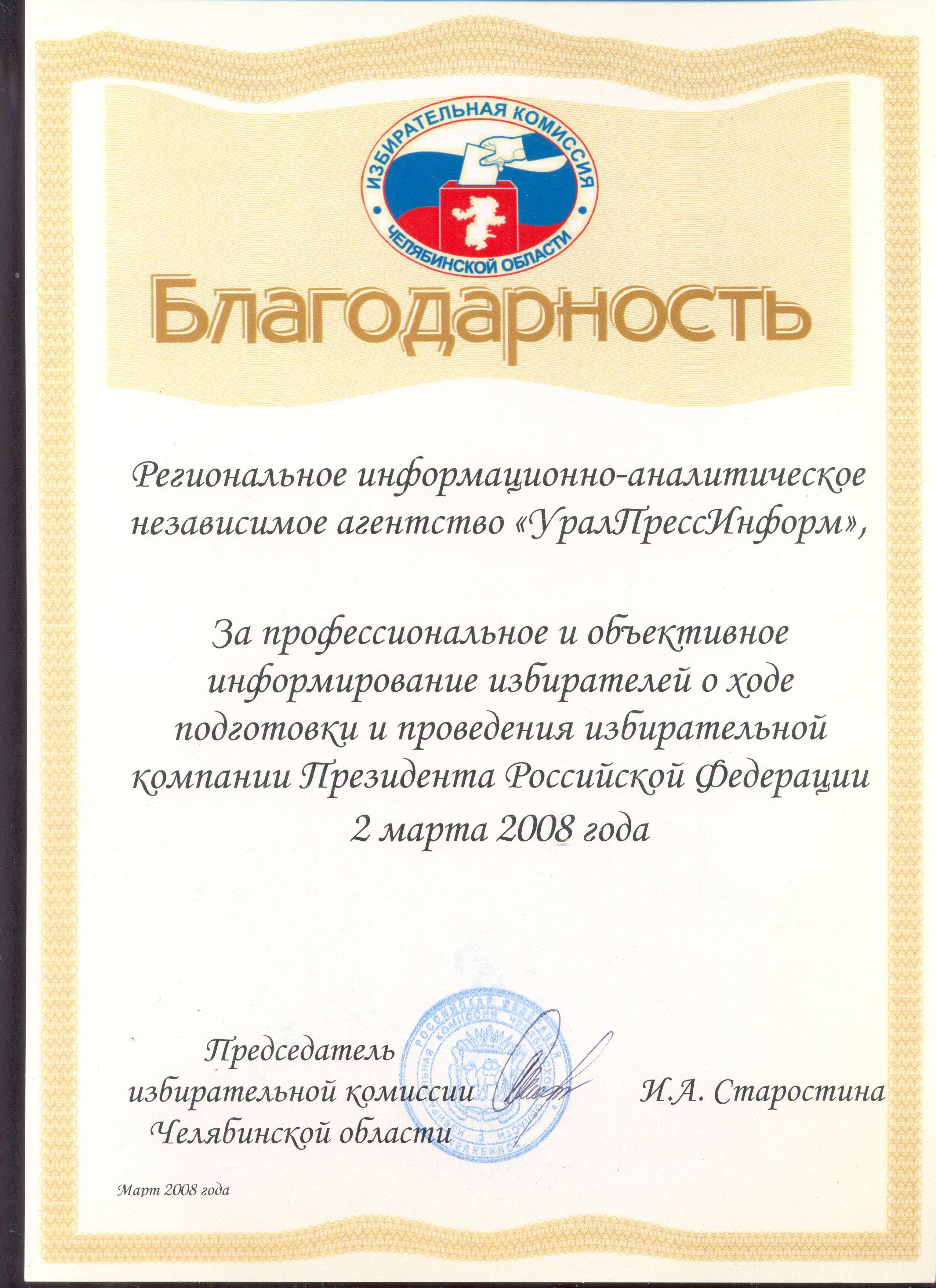 2008   Избирательная комиссия Челябинской области