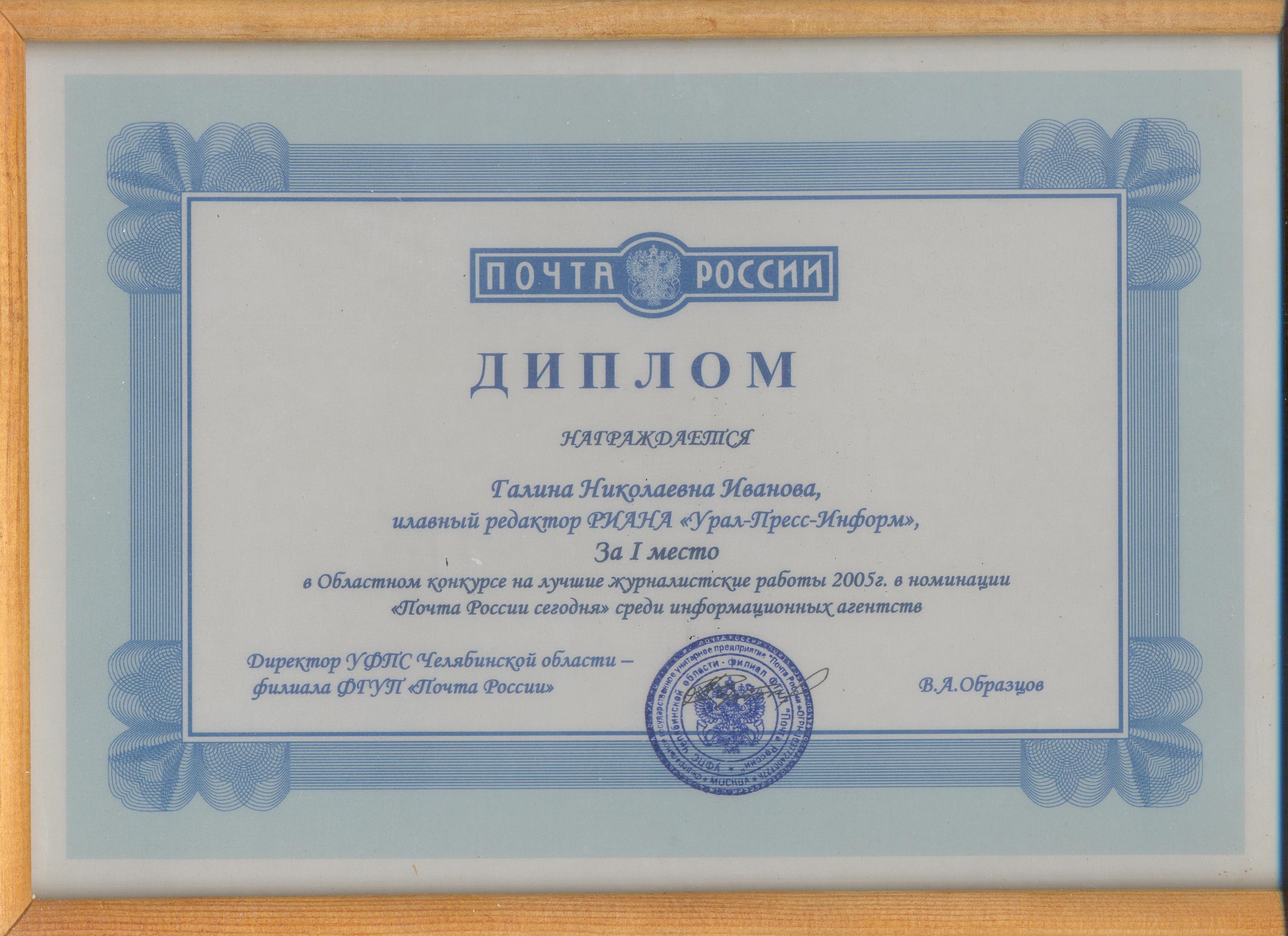 2005   УФПС Челябинской области - филиал ФГУП «Почта России»