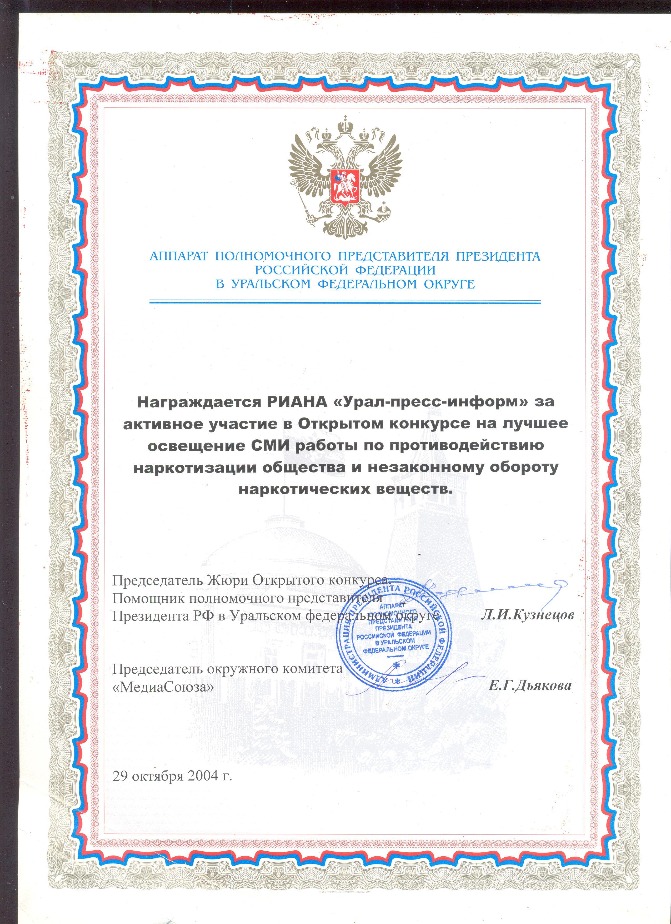 2004   Аппарат Полномочного представителя Президента Российской Федерации в Уральском федеральном округе
