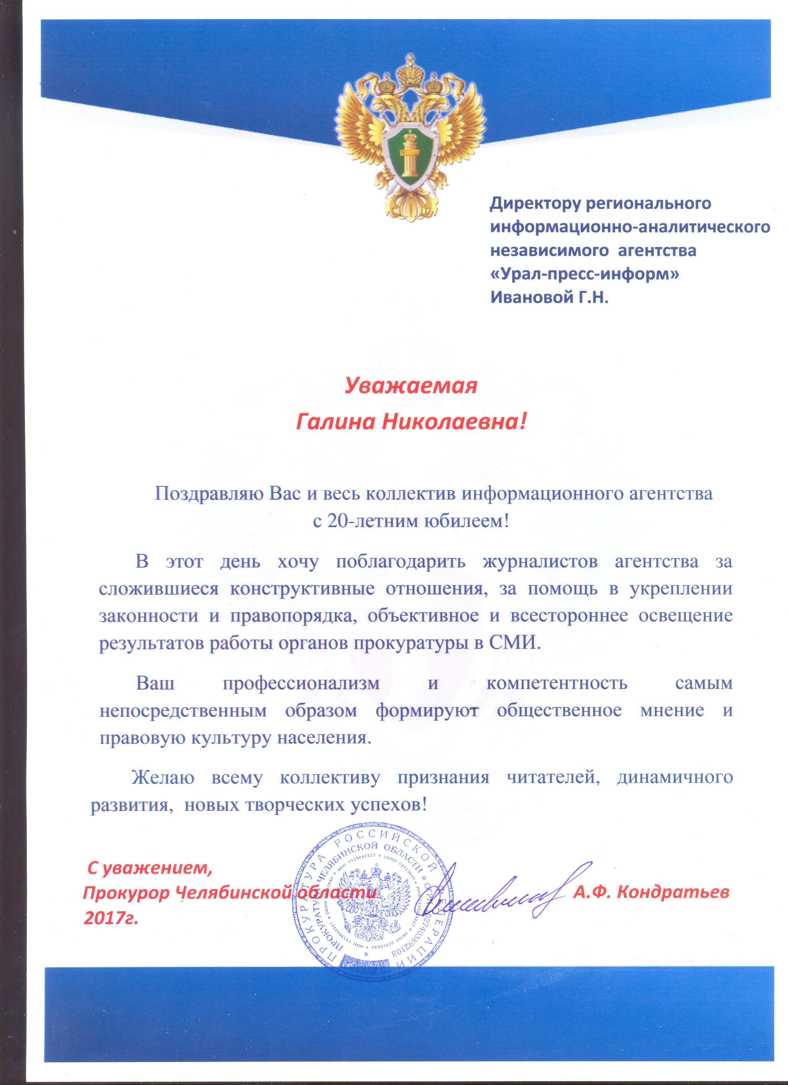 2017   Прокуратура Челябинской области