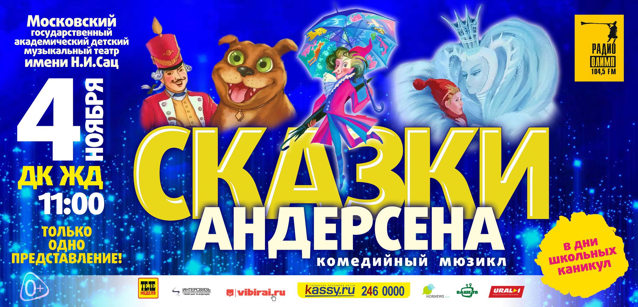 В Челябинске в дни осенних школьных каникул, 4 ноября, Московский детский музыкальный театр имени