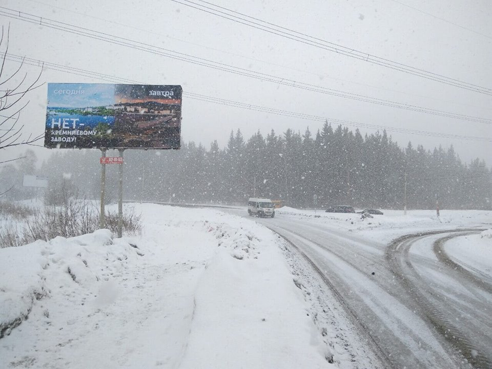 Кремниевый завод на территории Златоустовского городского округа (Челябинская область) не будет с