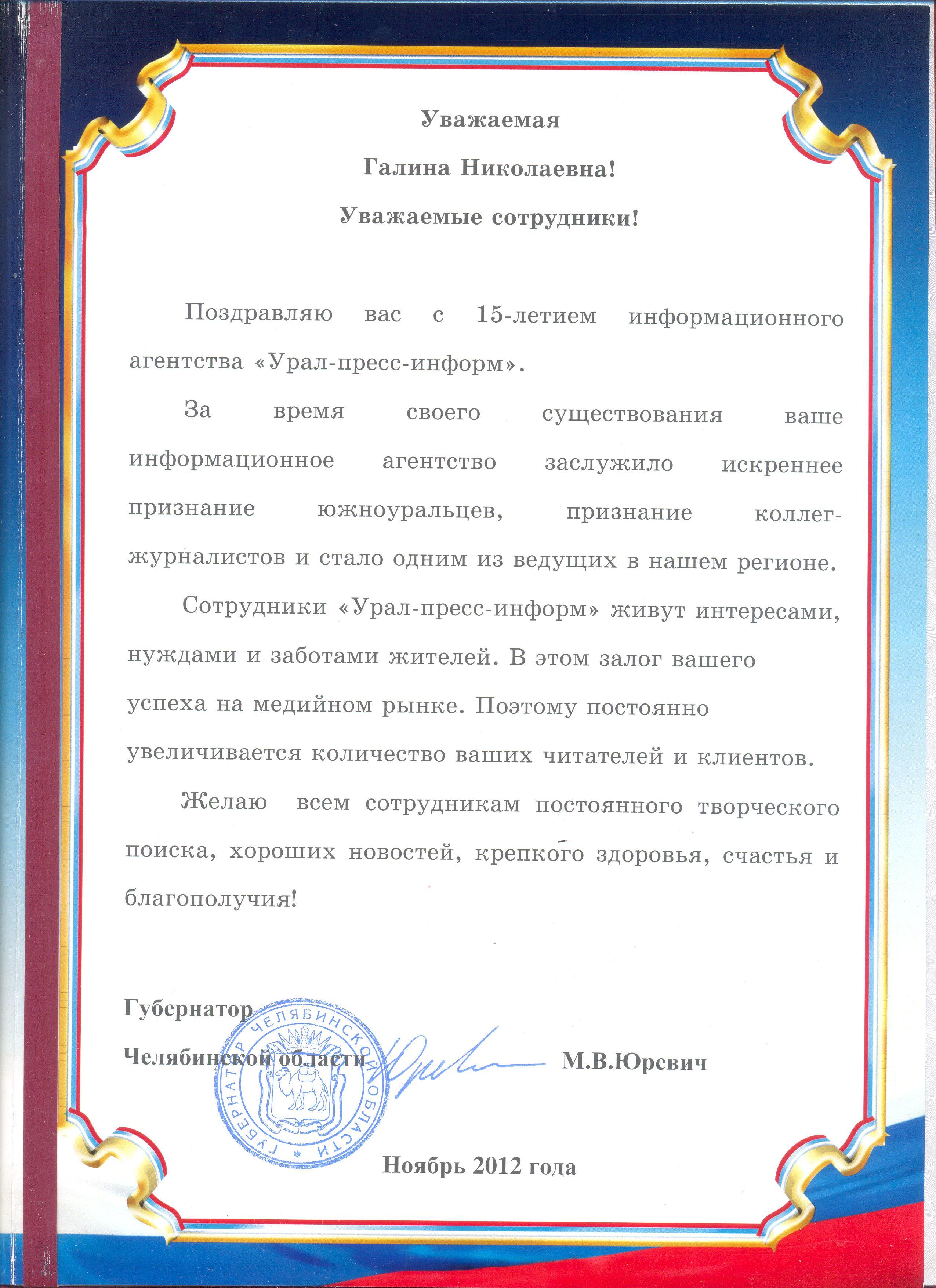 2012   Губернатор Челябинской области