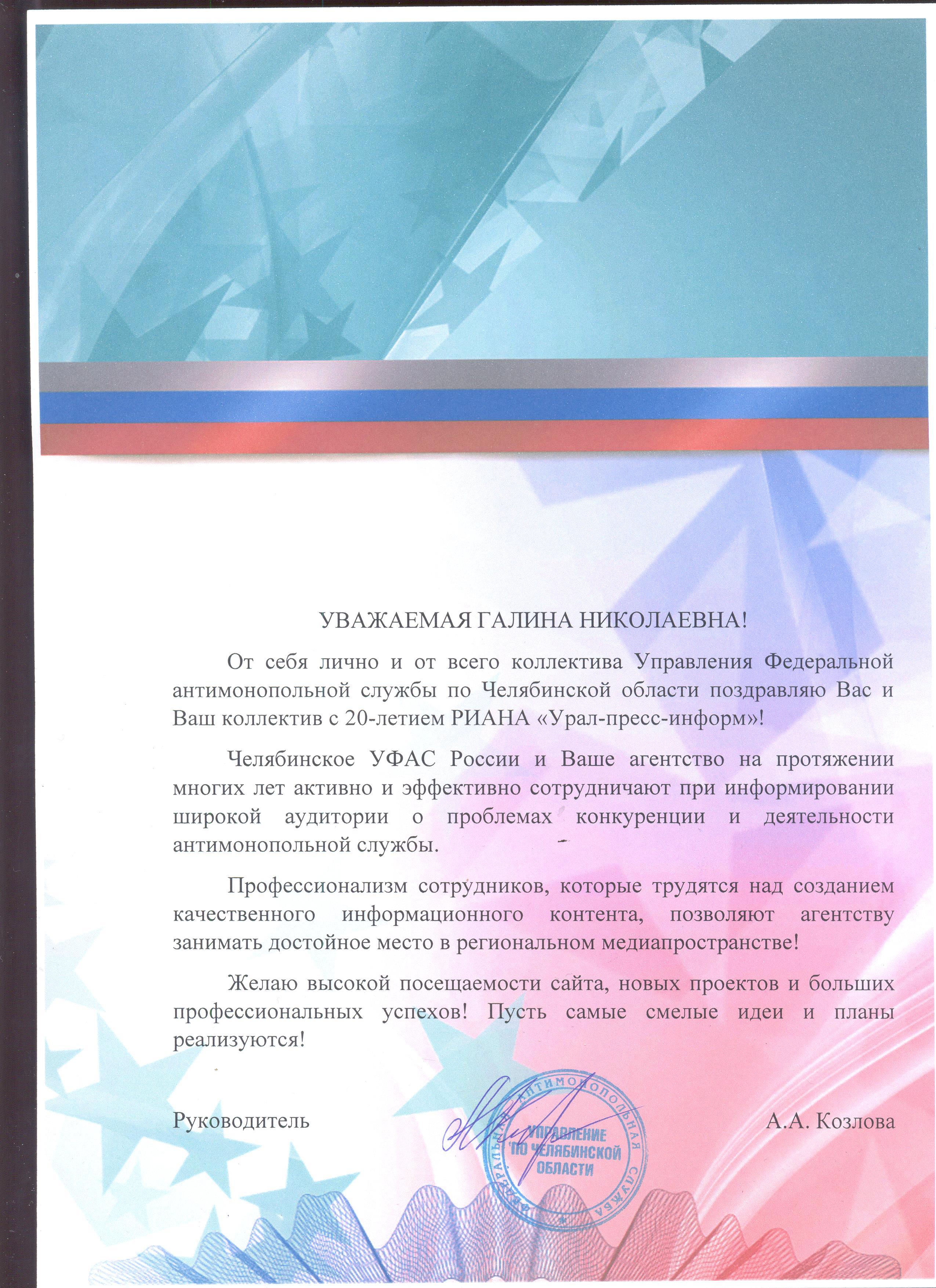 2018   Управление Федеральной антимонопольной службы по Челябинской области