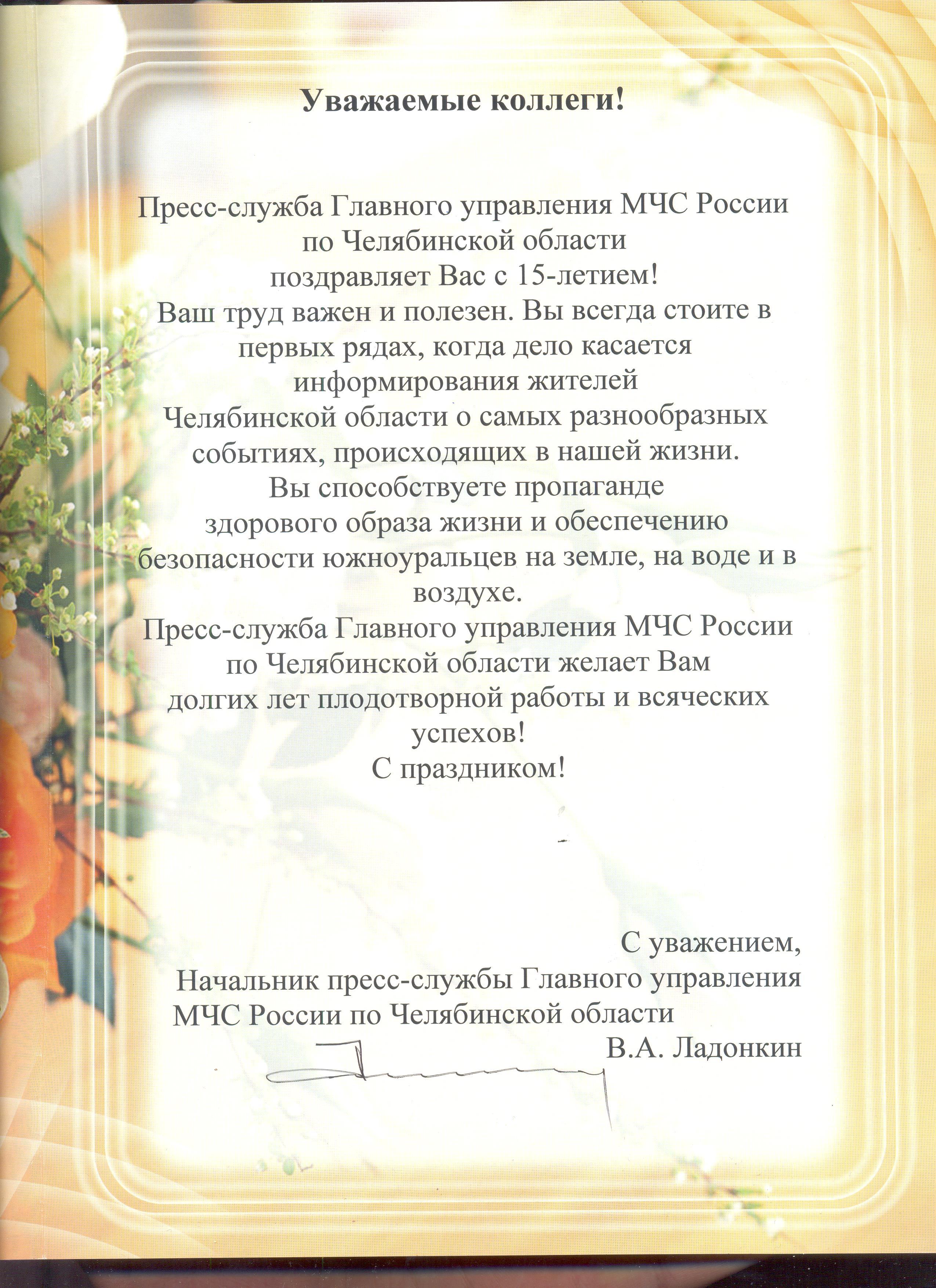2016   Главное управление МЧС России по Челябинской области