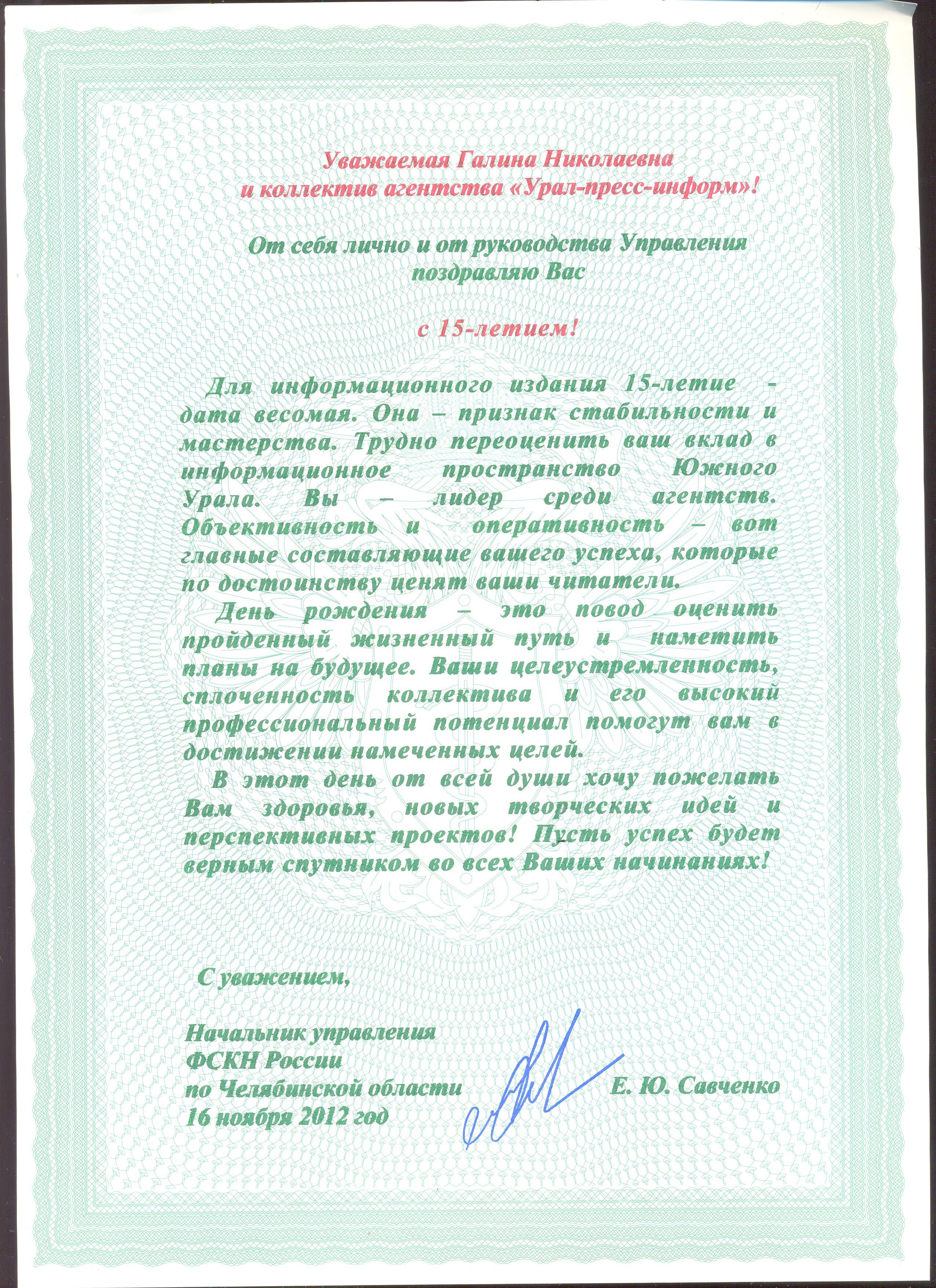 2012   Управление ФСКН России по Челябинской области